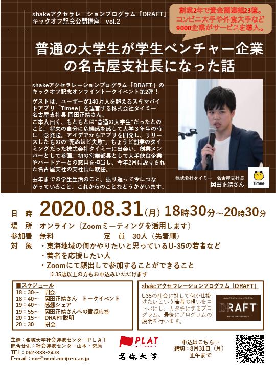shakeアクセラレーションプログラム「DRAFT」キックオフ記念公開講座vol.2開催