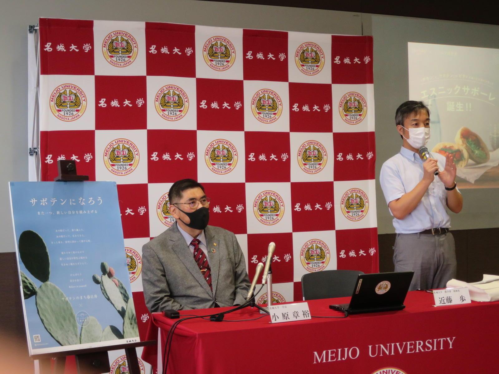 食用サボテンの効能を説く近藤歩准教授。左は小原章裕学長
