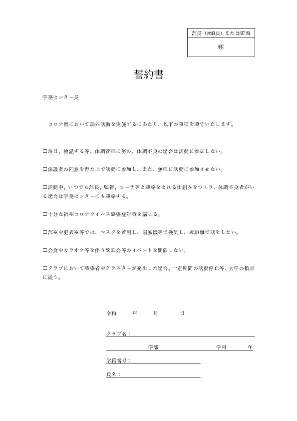 名城 大学 コロナ