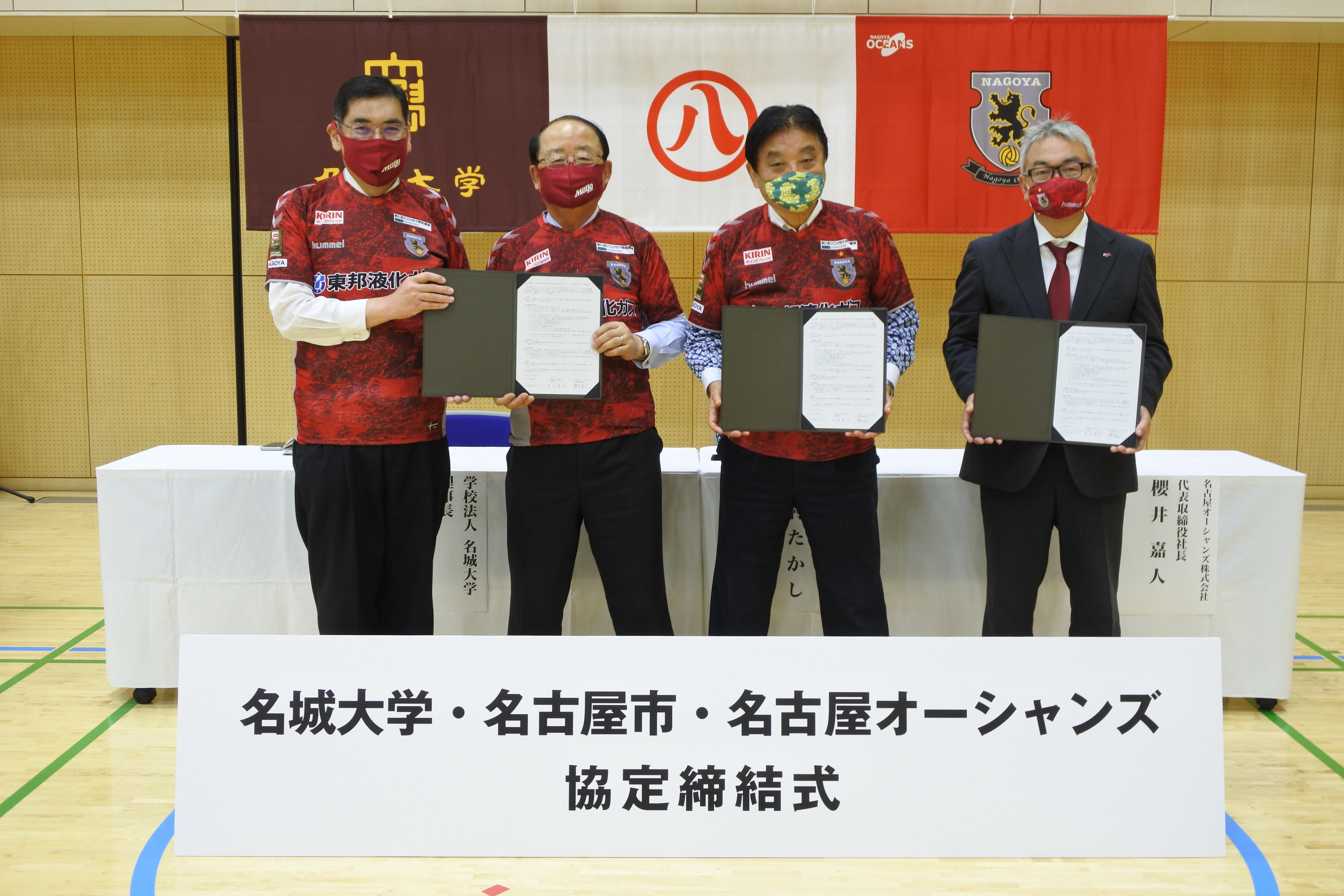 学校法人名城大学、名古屋市、名古屋オーシャンズがスポーツを通じた地域活性化で協定締結