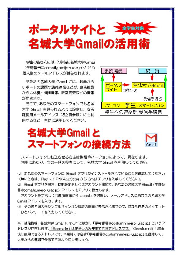 ポータルサイトへのメールアドレス登録・転送設定について