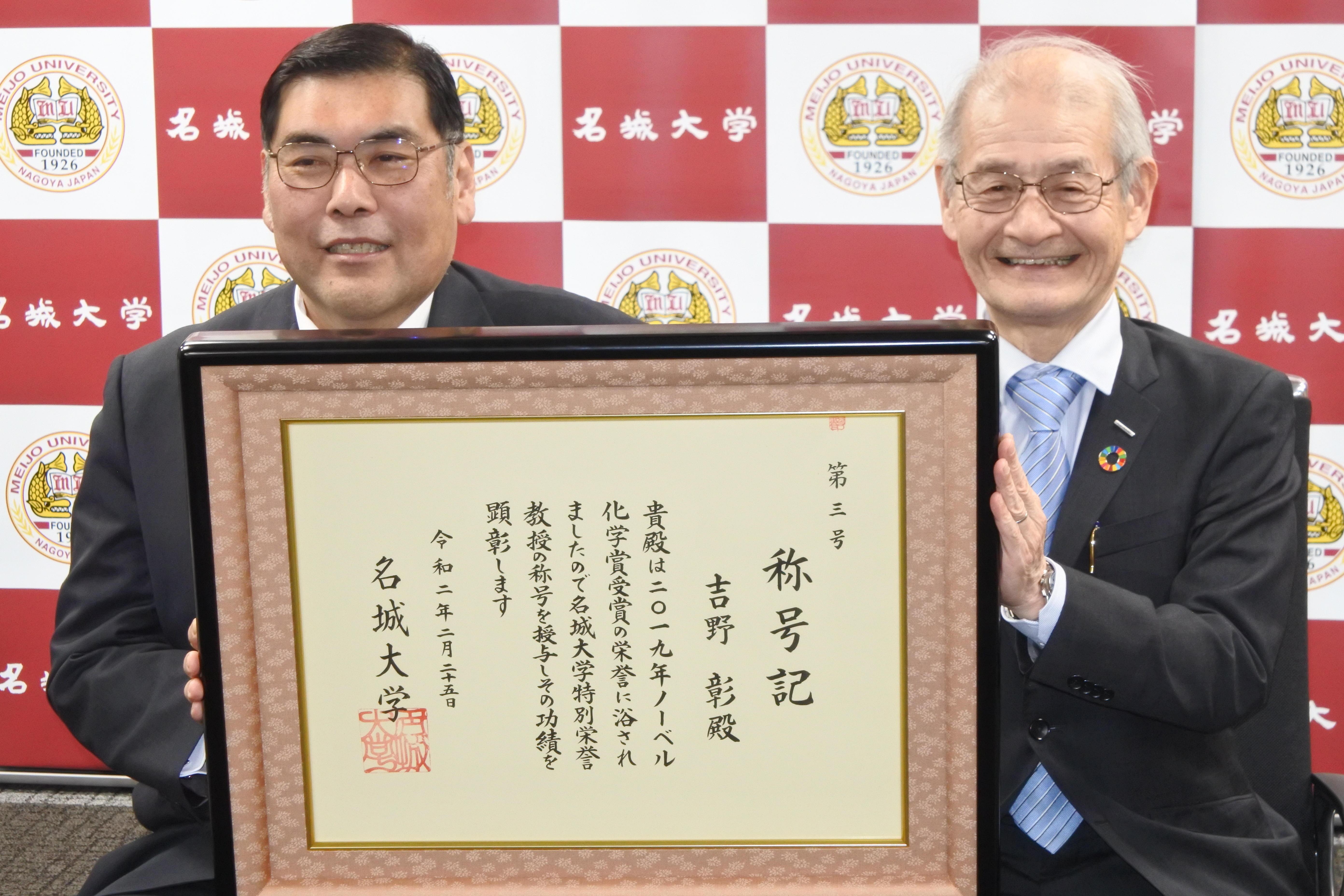 2020年2月25日に特別栄誉教授の称号を受けた際、小原章裕学長(左)と記念写真に納まる吉野彰教授
