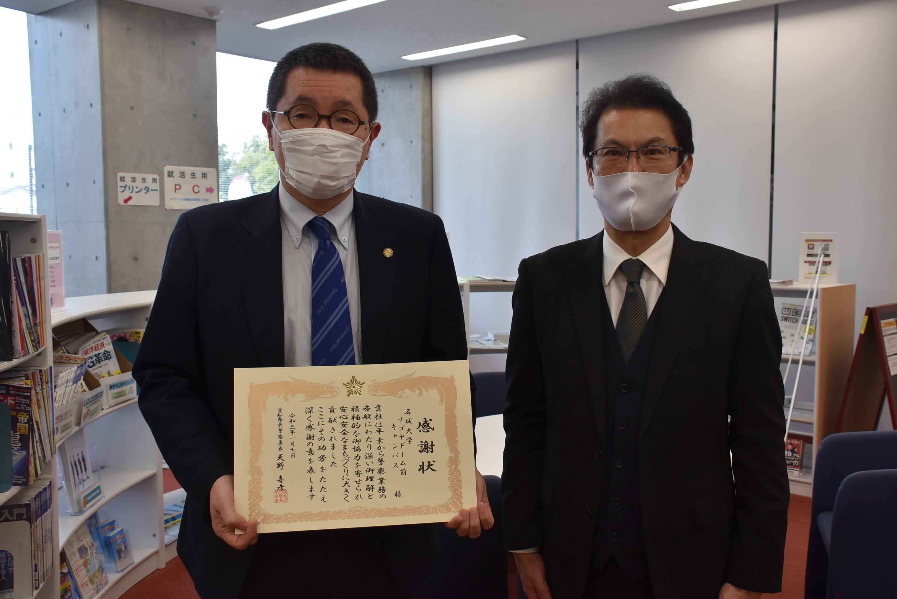 感謝状を授与された越立ナゴヤドーム前キャンパス事務部長(左)と、栃川東警察交通課長