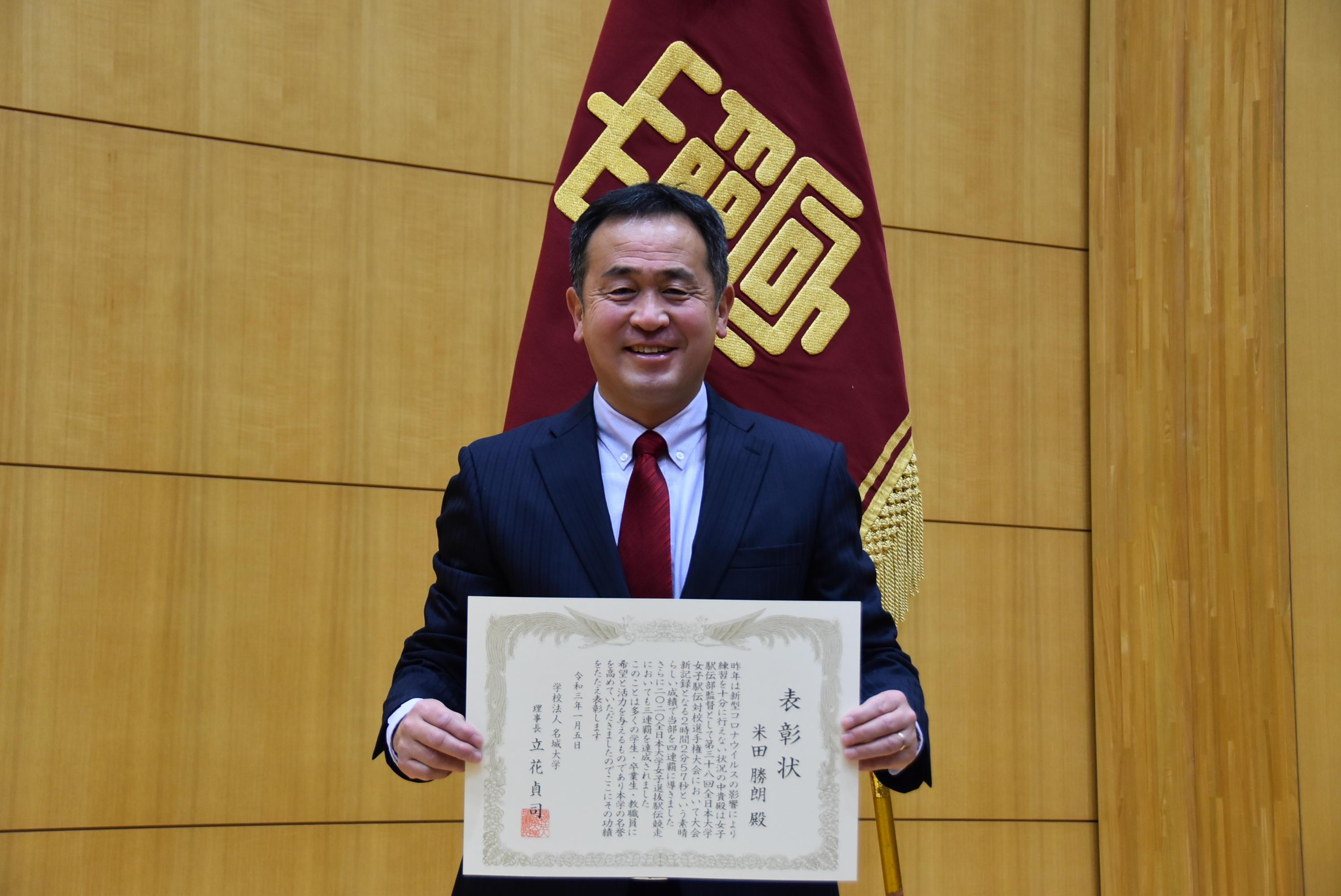 表彰を受けた米田勝朗監督