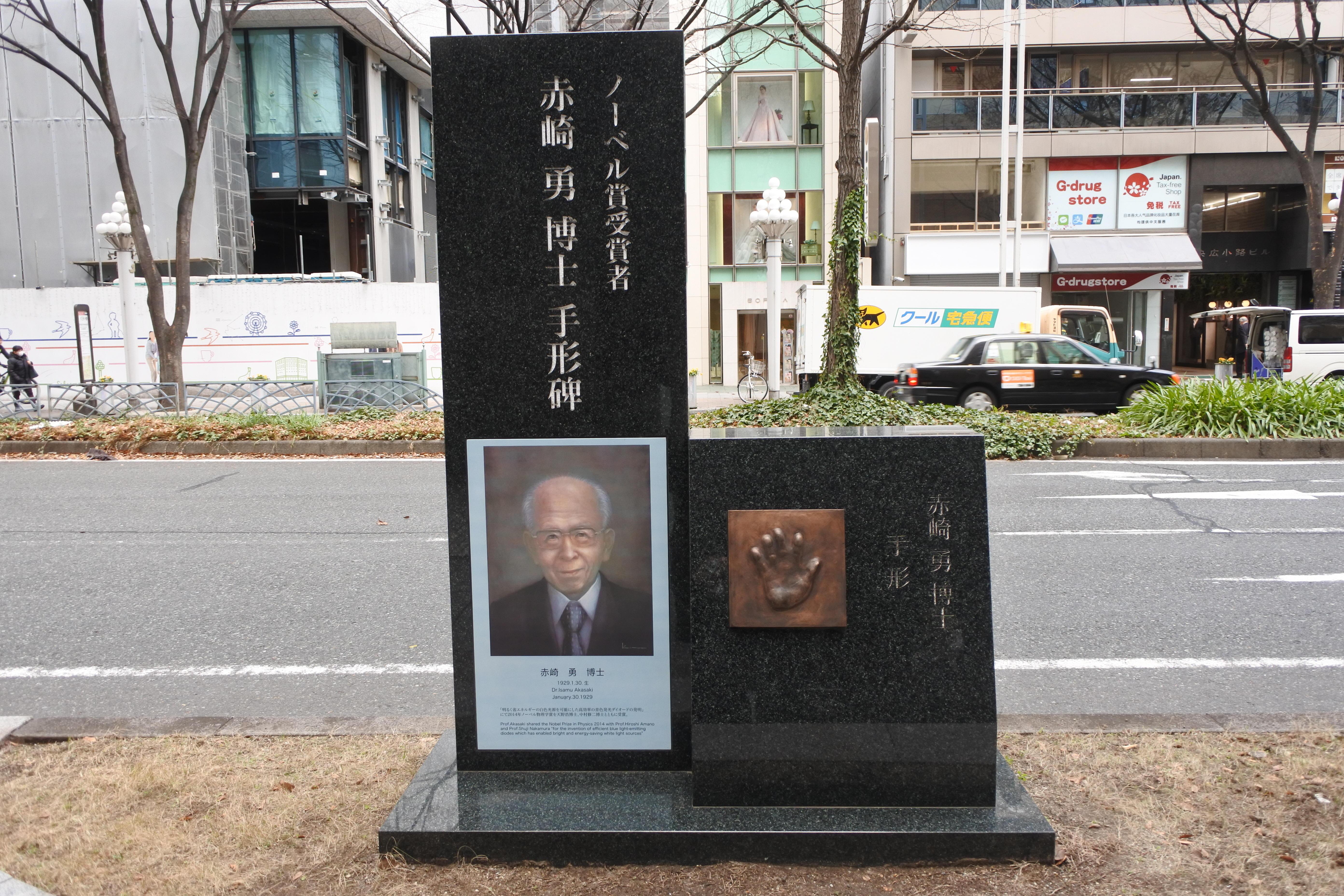 赤﨑勇終身教授のモニュメント