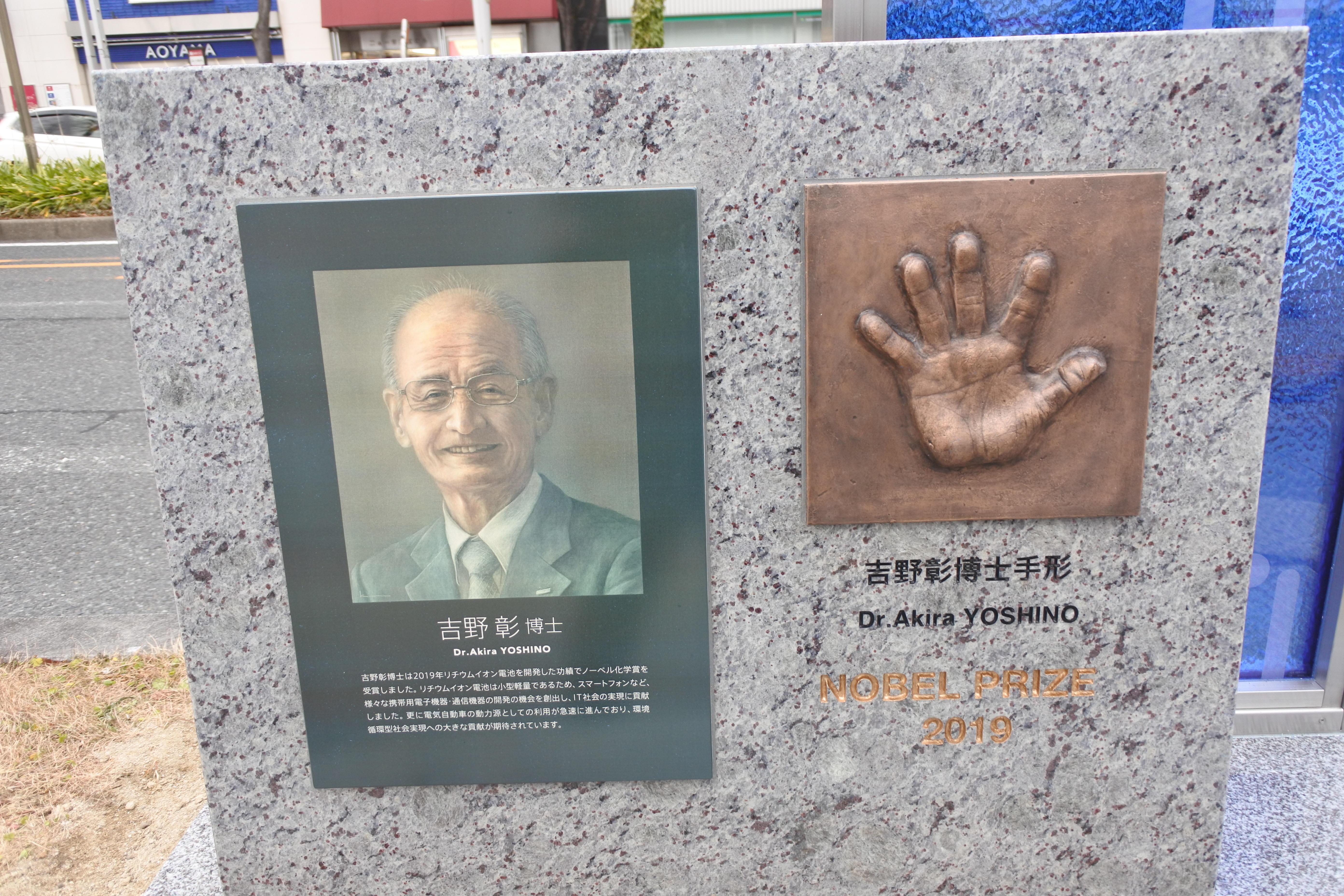 吉野教授の肖像画とブロンズ製の手形