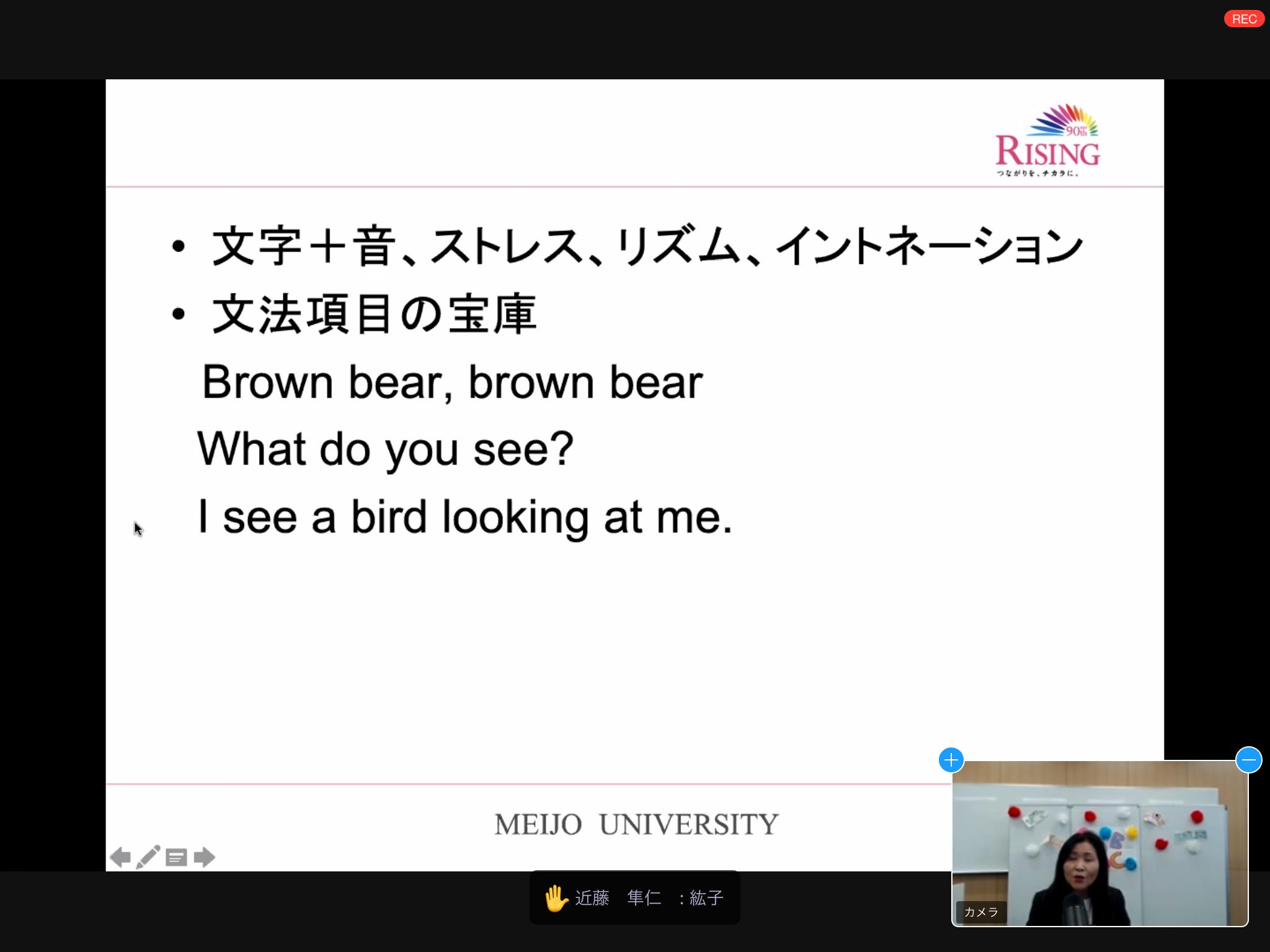ミニ講座のスライド(小窓は西尾教授)