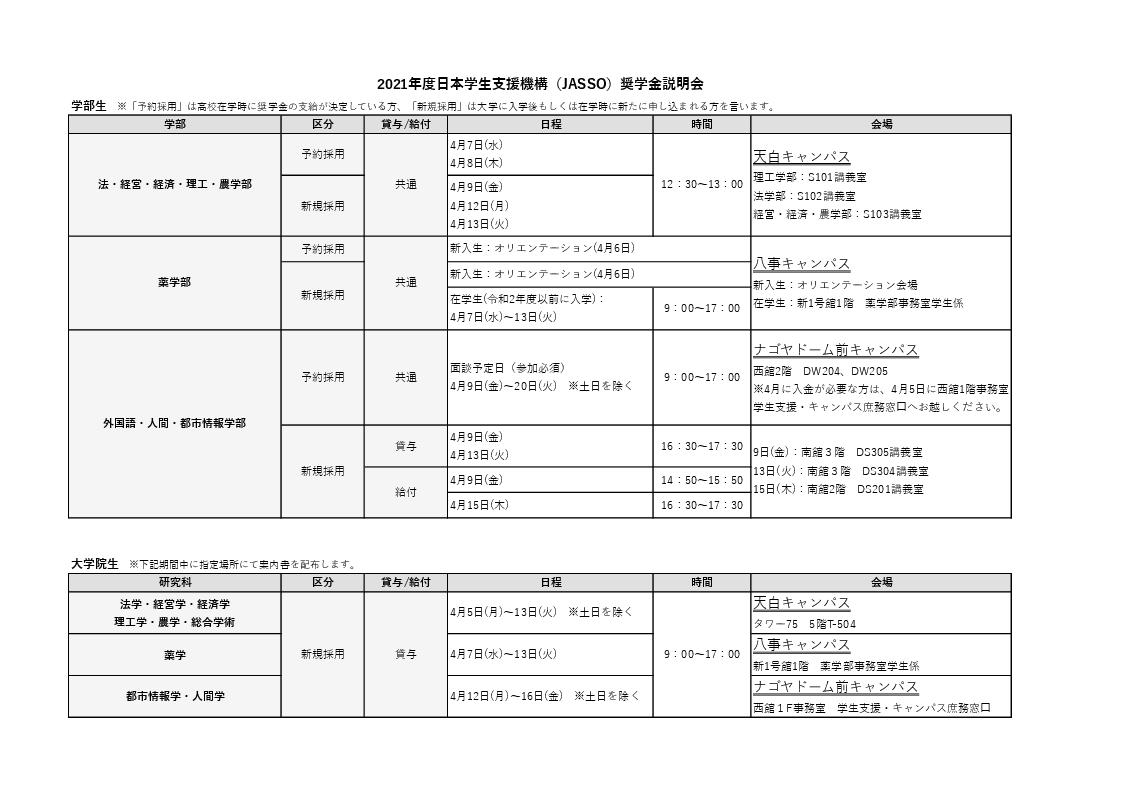 説明会日程表PDF