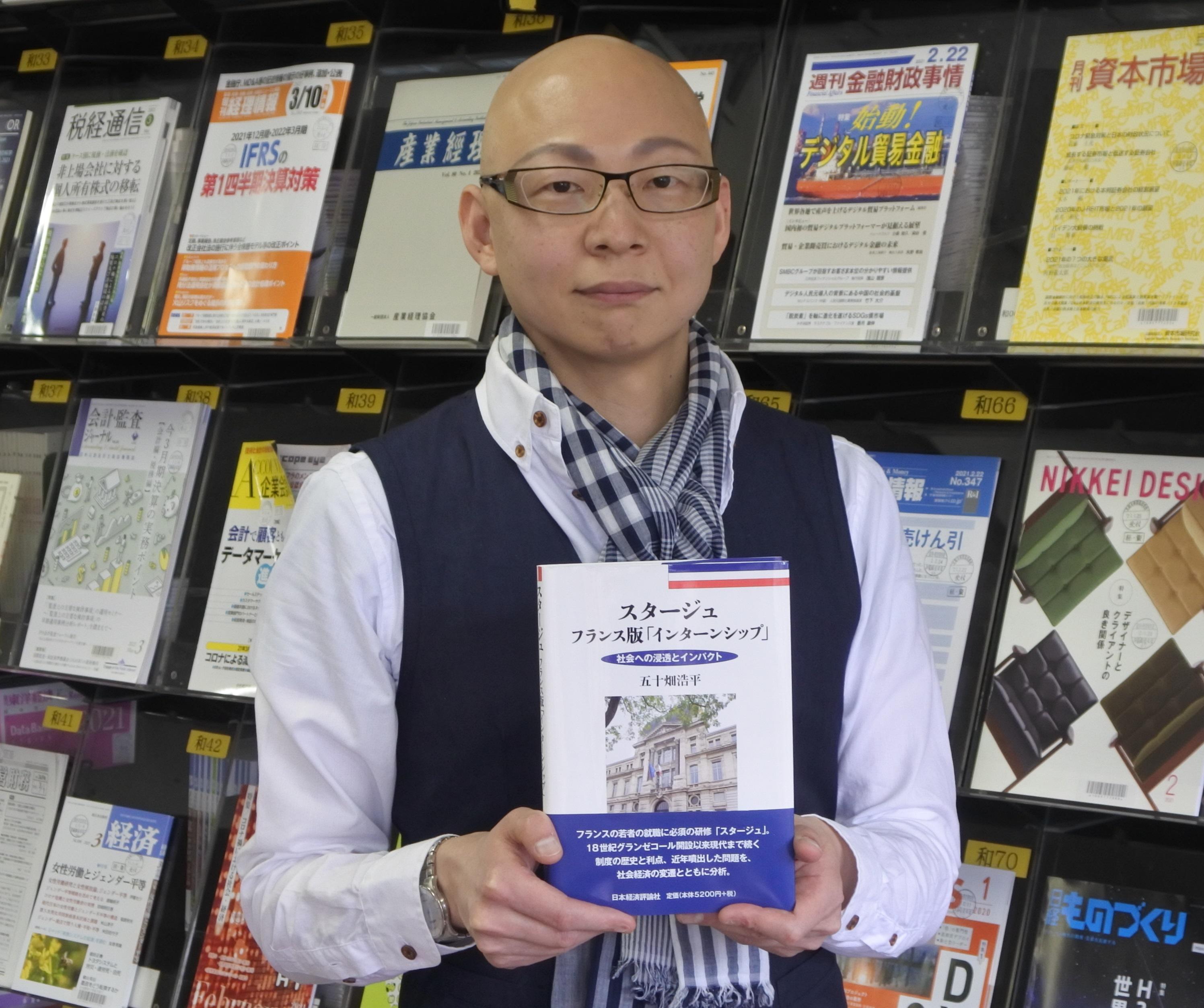 五十畑浩平教授