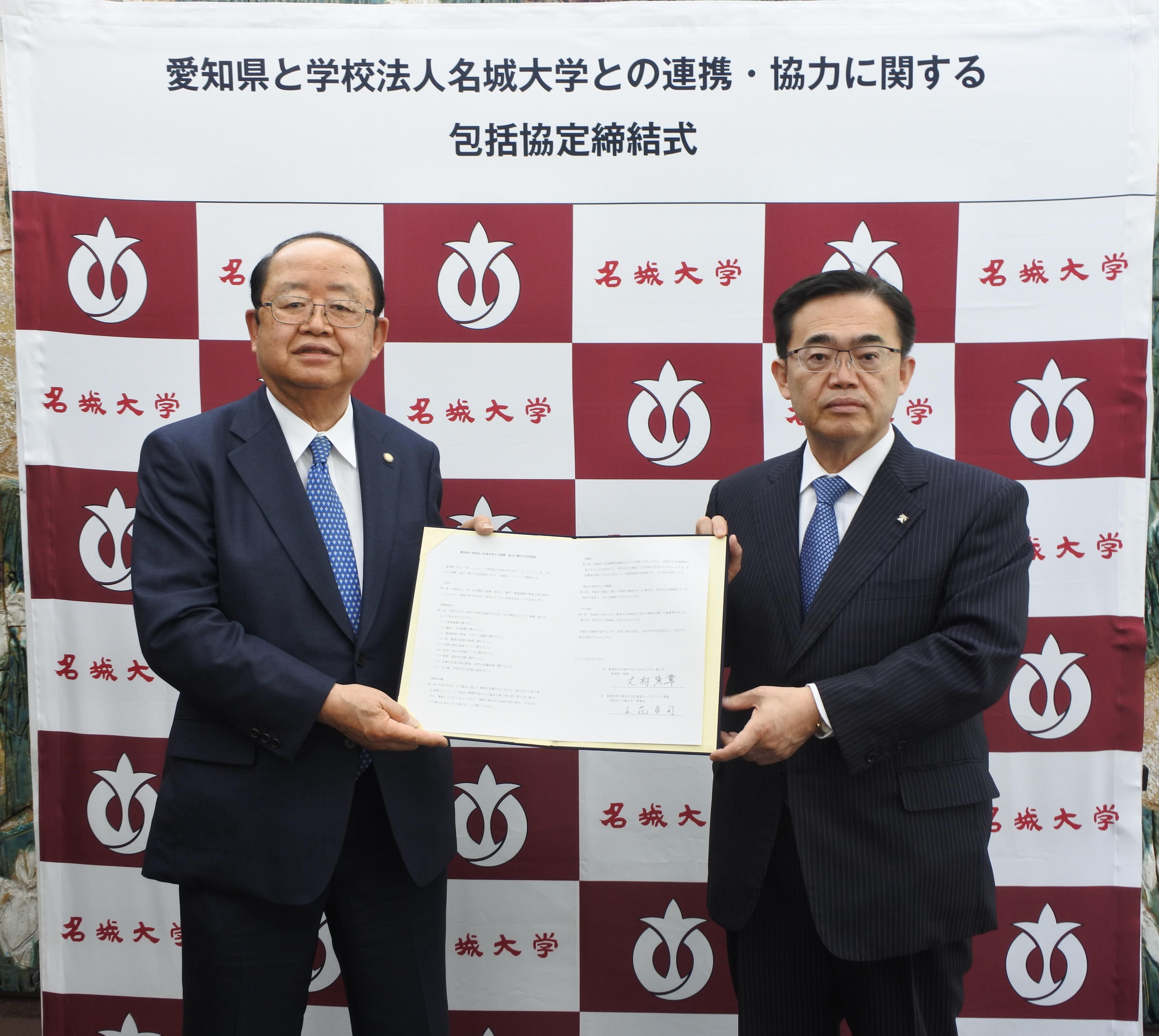 協定書を交わした立花貞司理事長(左)と大村秀章愛知県知事