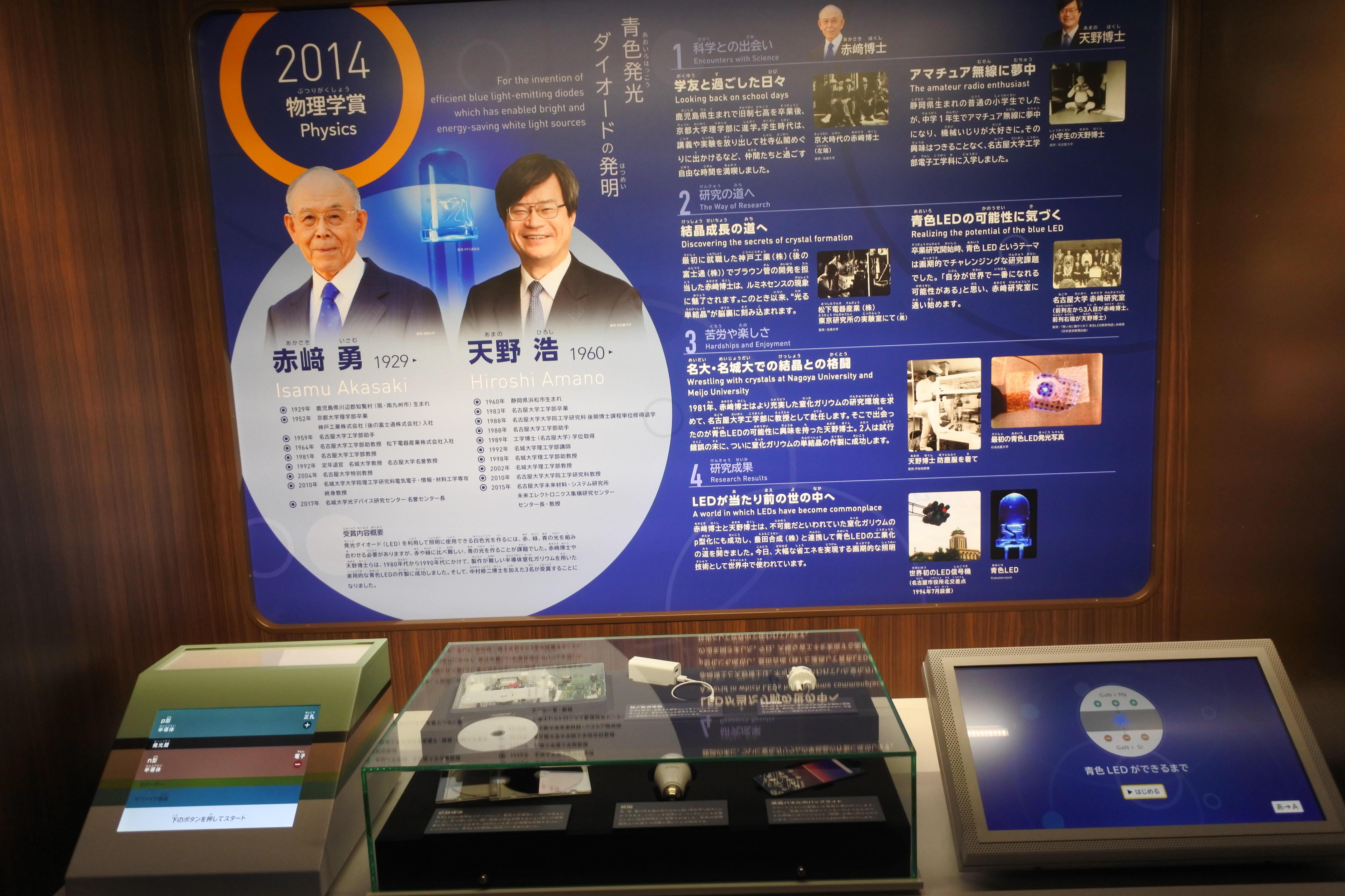 赤﨑勇終身教授・特別栄誉教授、天野浩特別栄誉教授の展示