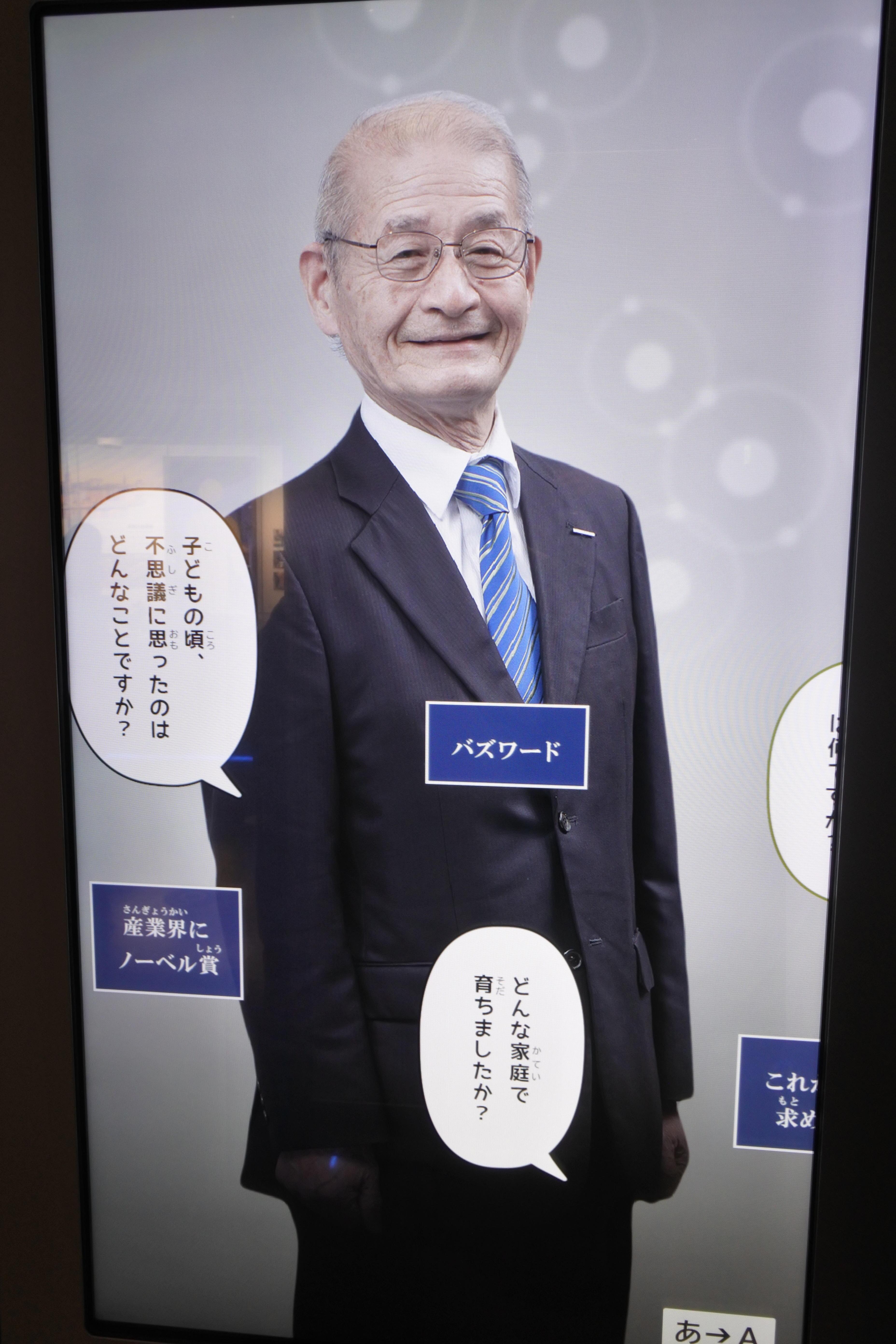 吉野彰特別栄誉教授の人となりが分かるサイネージ