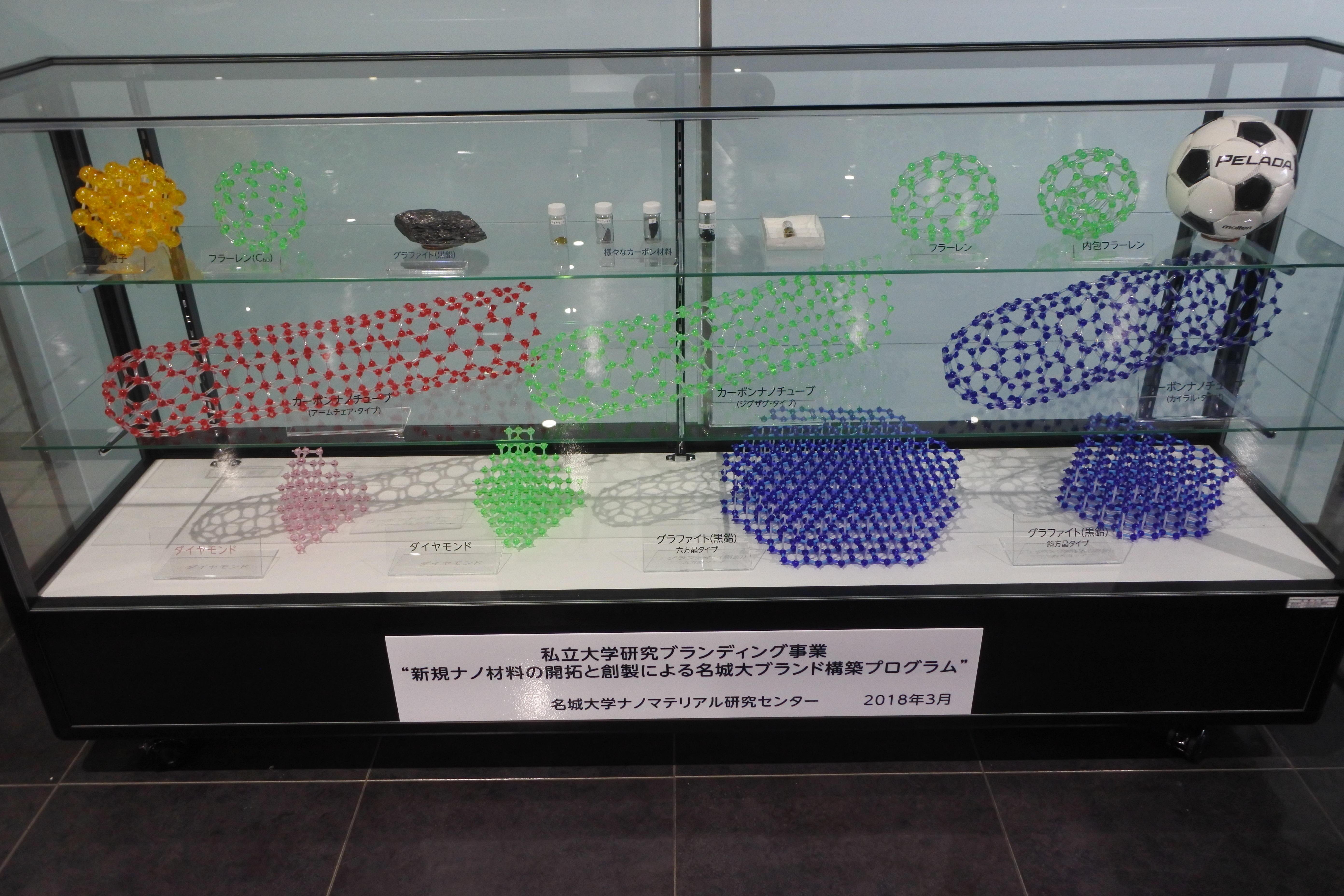展示されたさまざまなカーボン材料(上段中央)。黒い石がグラファイト