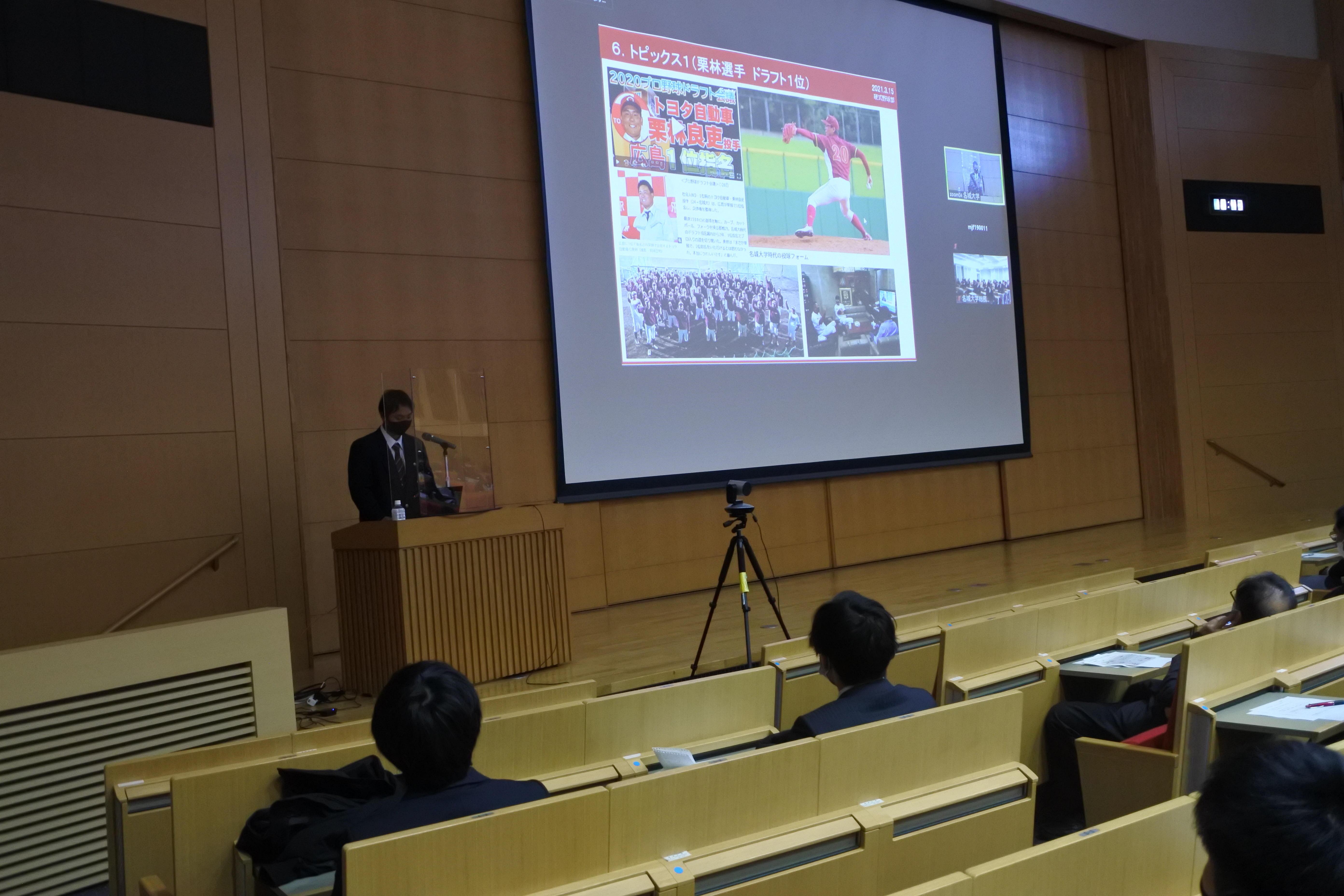 硬式野球部の飯田主将の発表