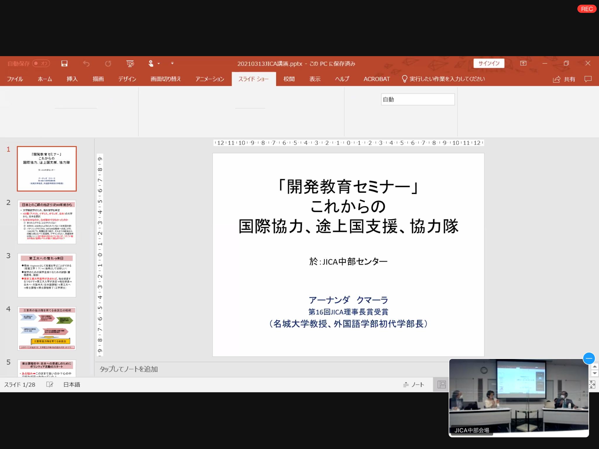 クマーラ教授の講演のスライド