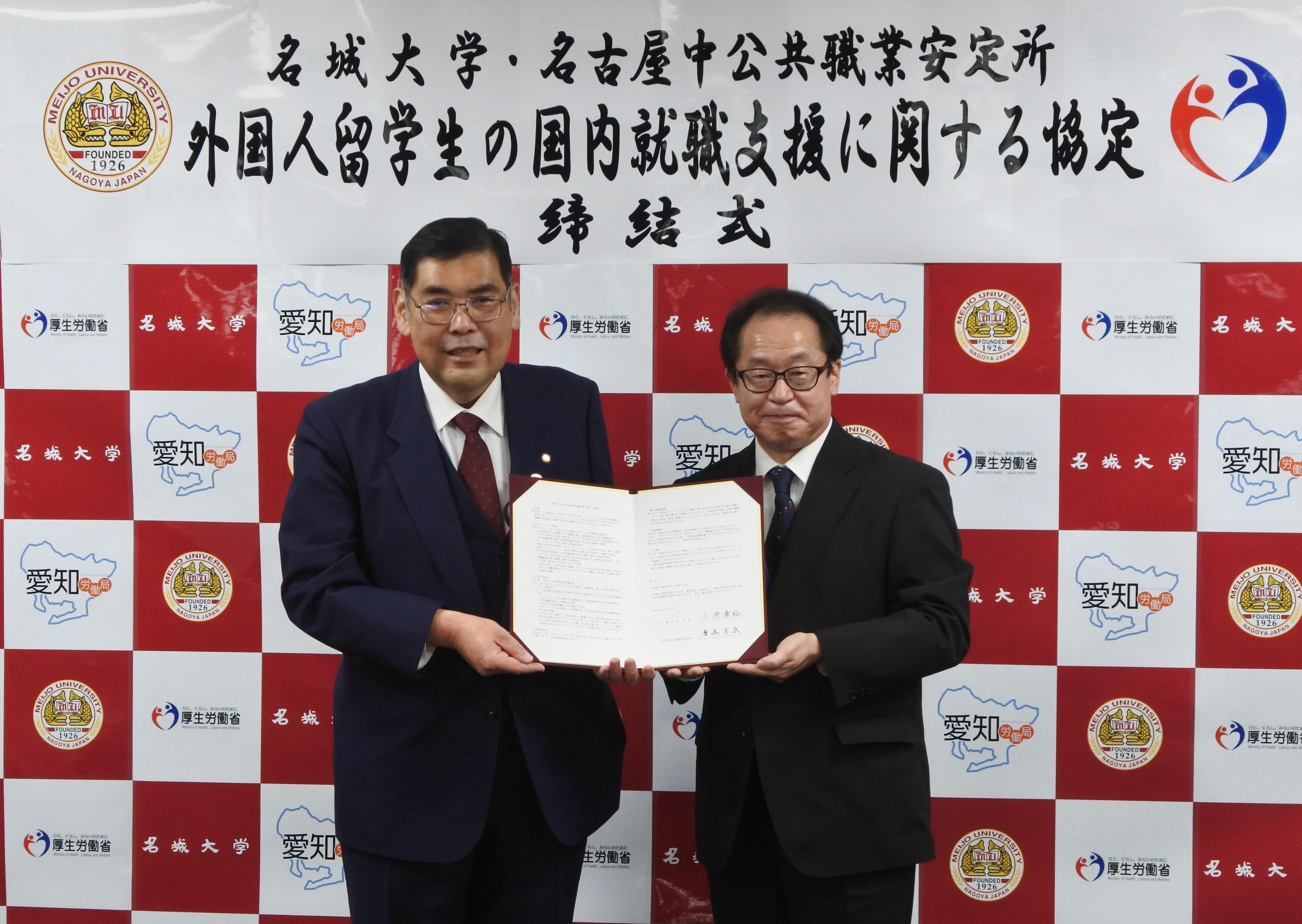 協定書を手にする小原章裕学長(左)と豊嶋吉武所長