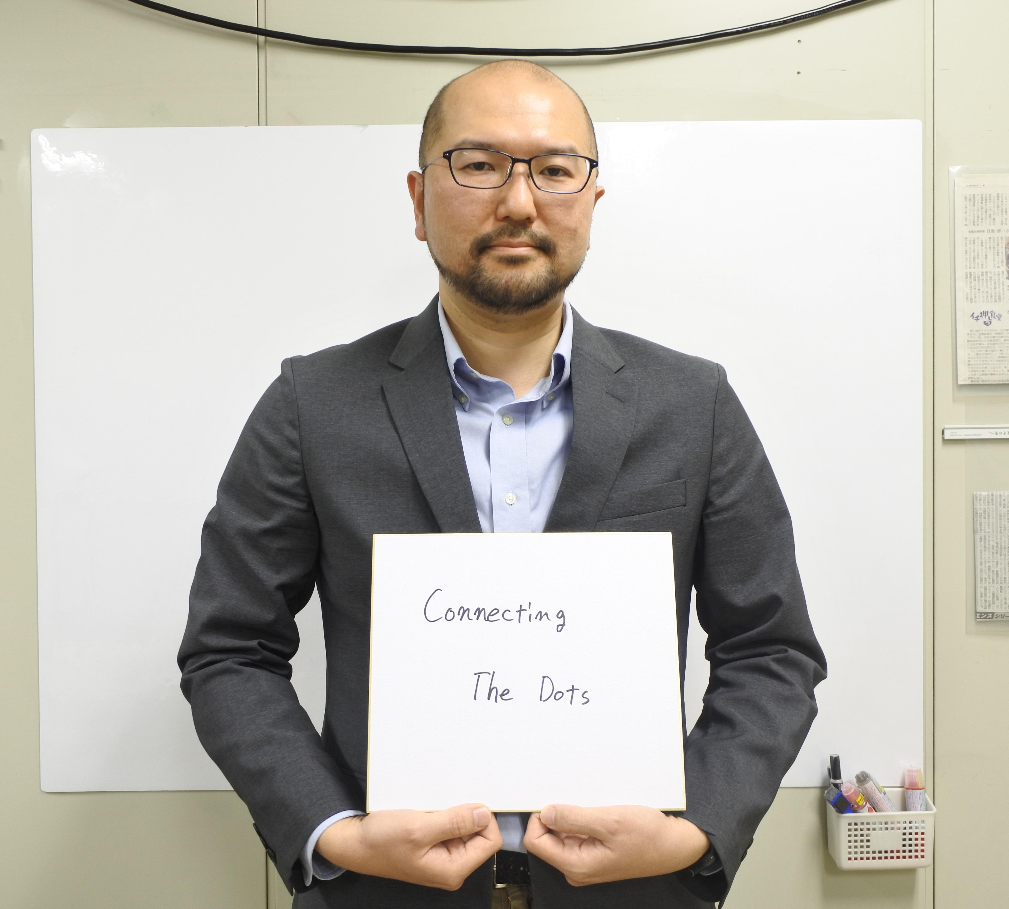 目黒淳一准教授