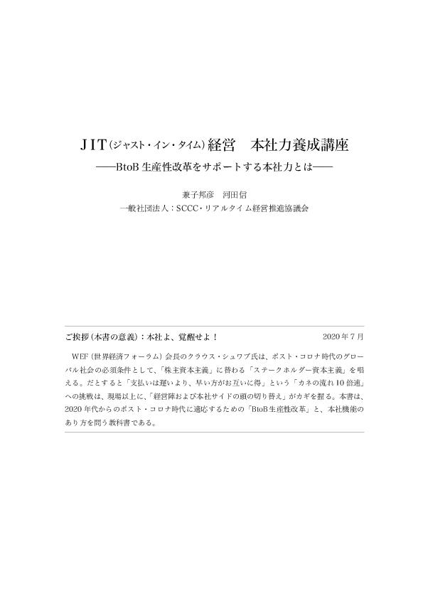 研修会教材PDF