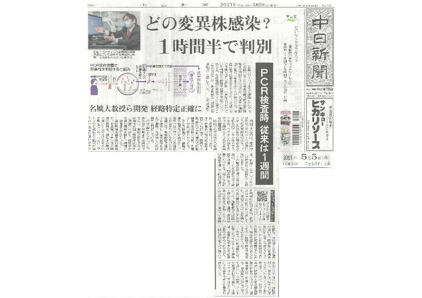2021年5月5日付中日新聞朝刊一面