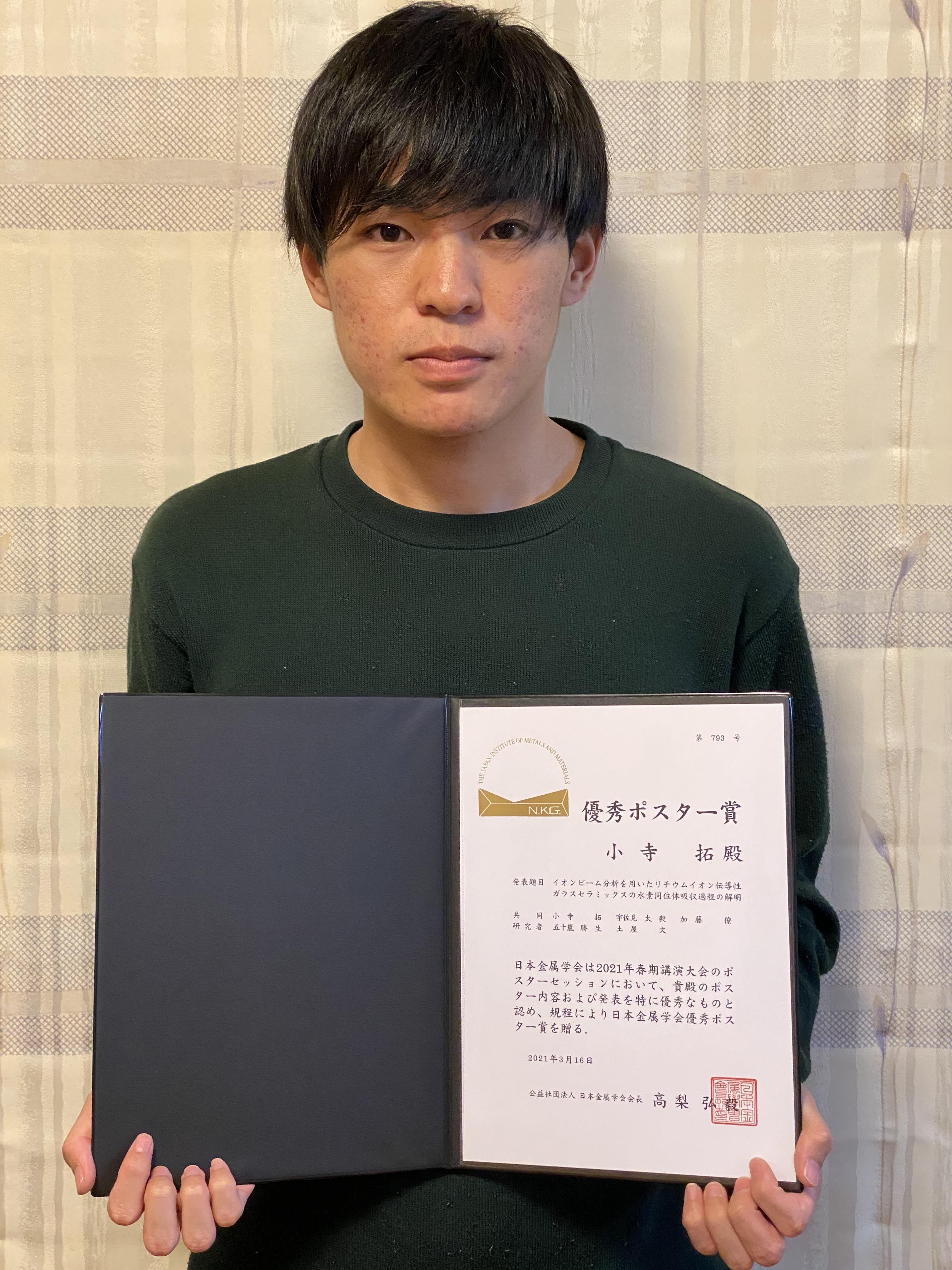 小寺 拓さん(理工学研究科 材料機能工学科 土屋文教授、土屋文研究室)