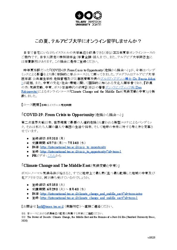 テルアビブ大学サマーオンラインプログラム(PDF)