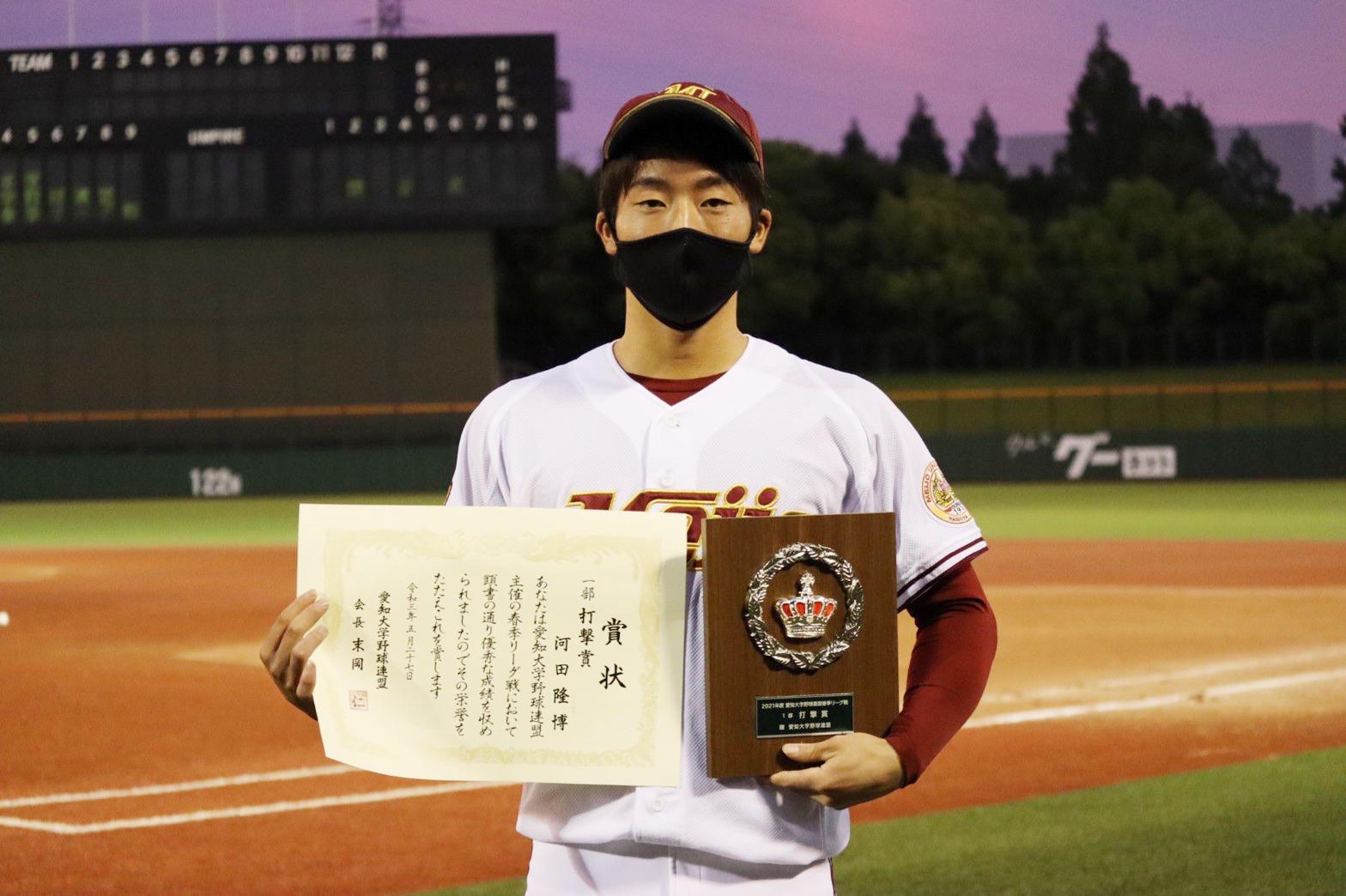 打撃賞の河田選手(法学部2年)