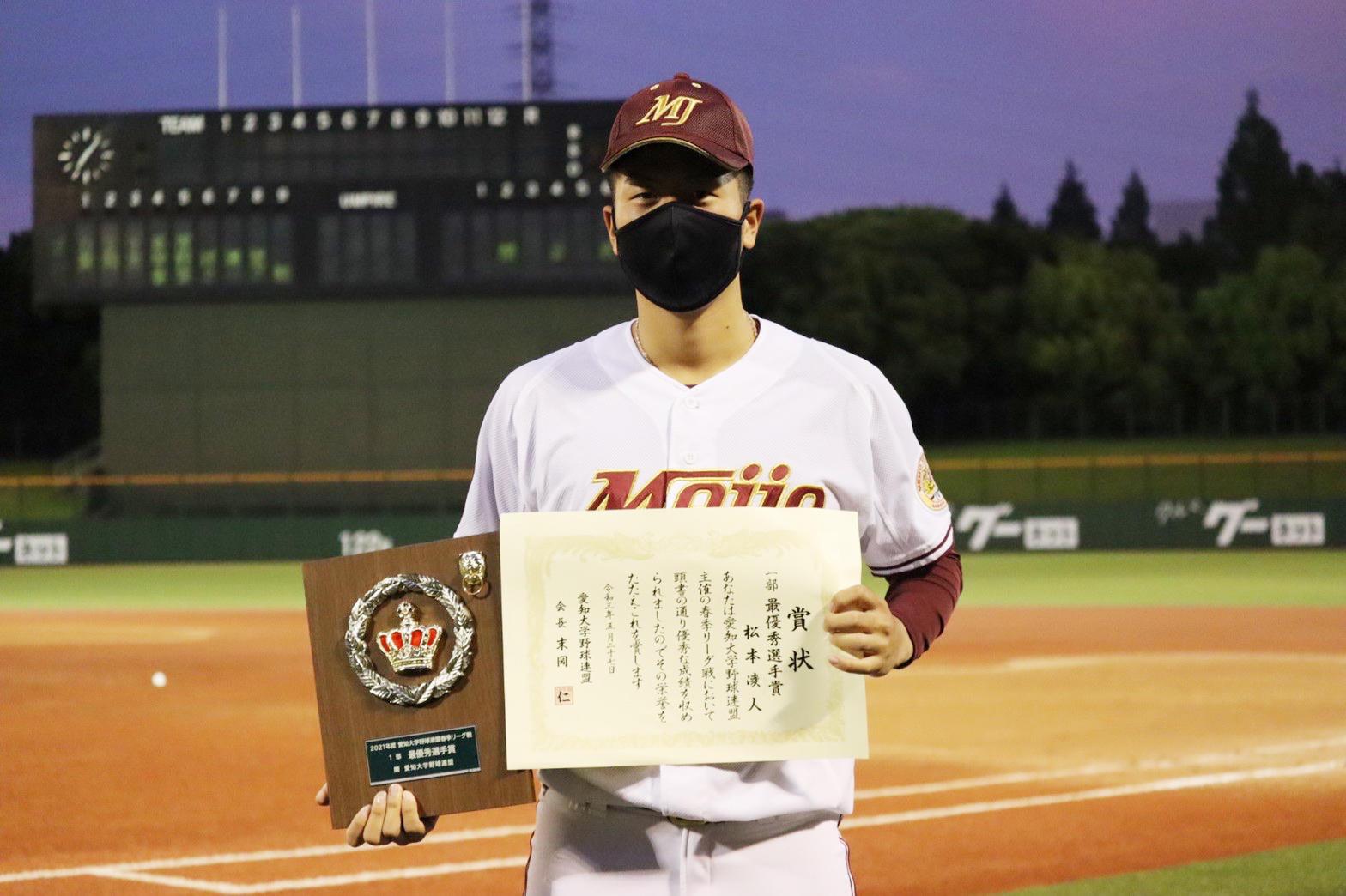 最優秀選手賞の松本投手(法学部2年)