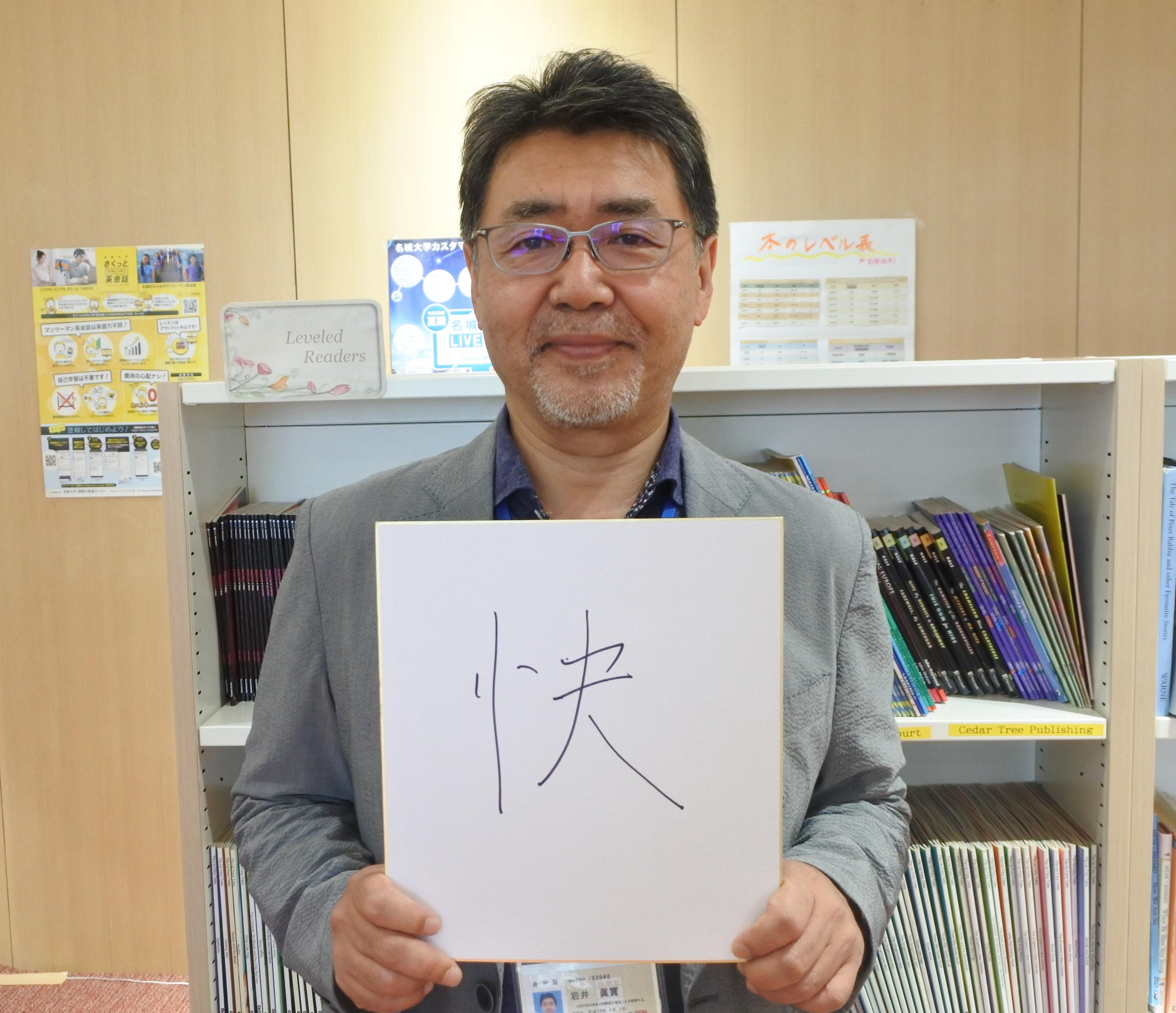 岩井 眞實教授