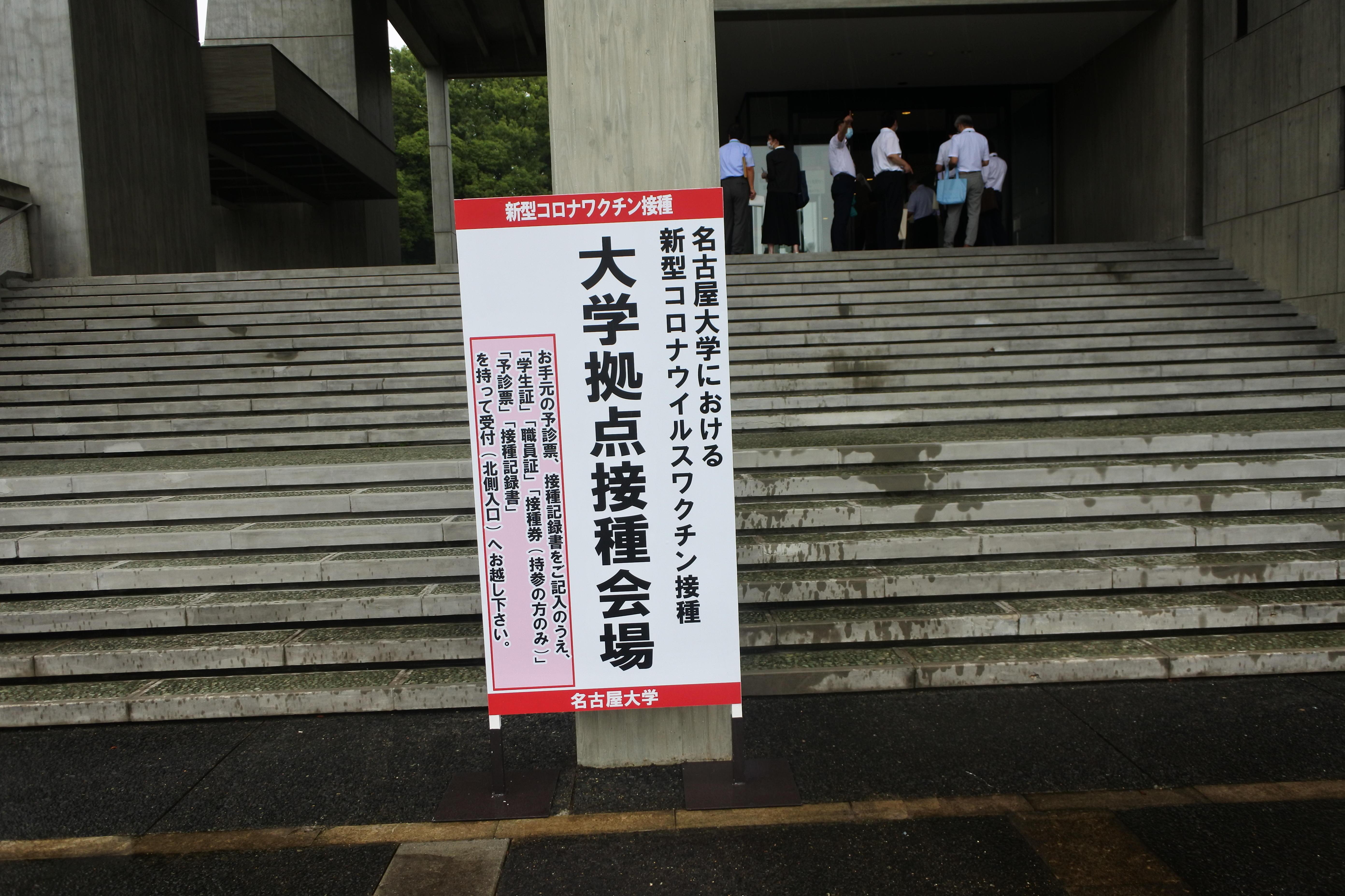 名古屋大学豊田講堂の接種会場案内板