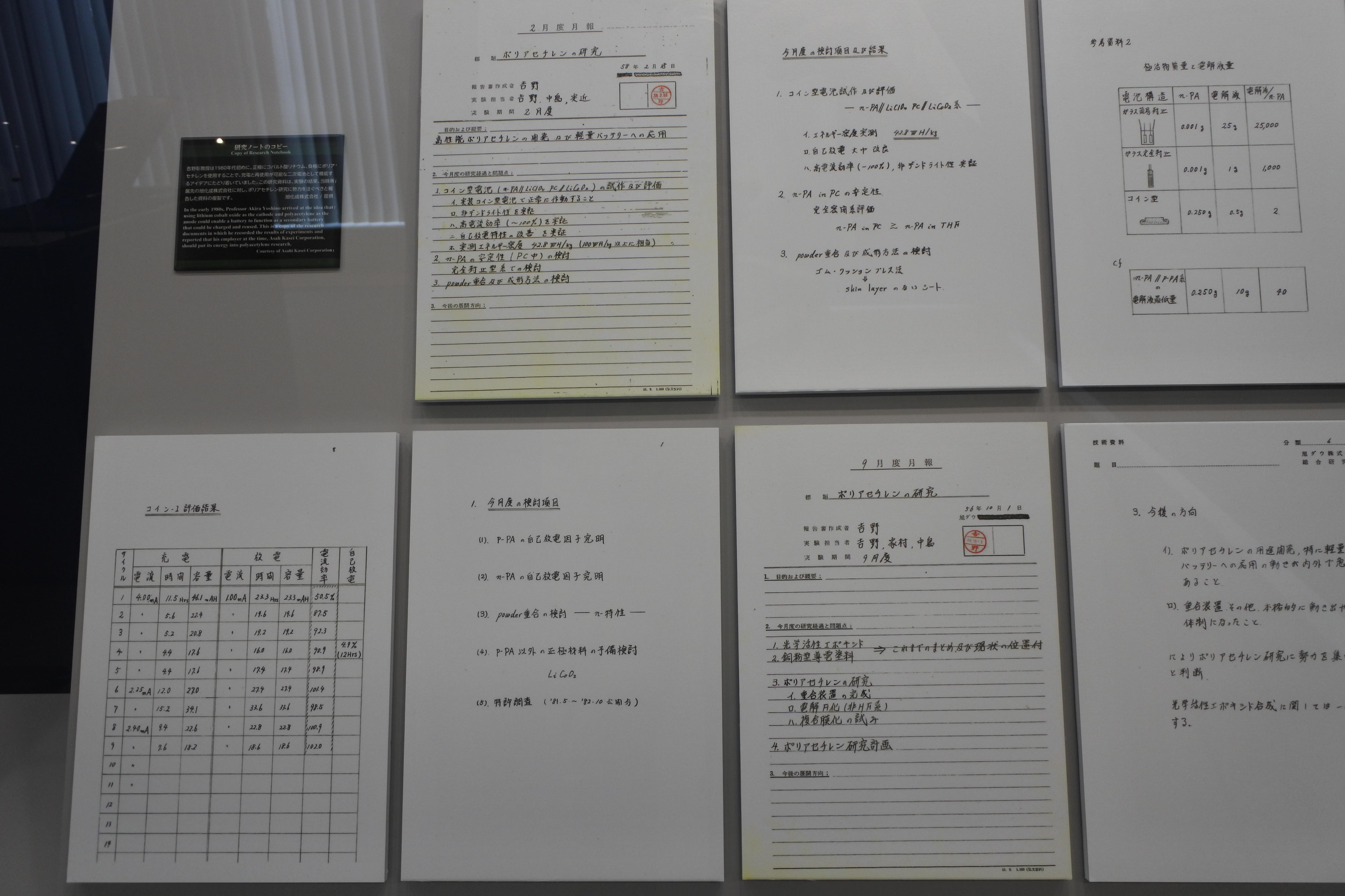 吉野終身教授直筆の月報のレプリカ
