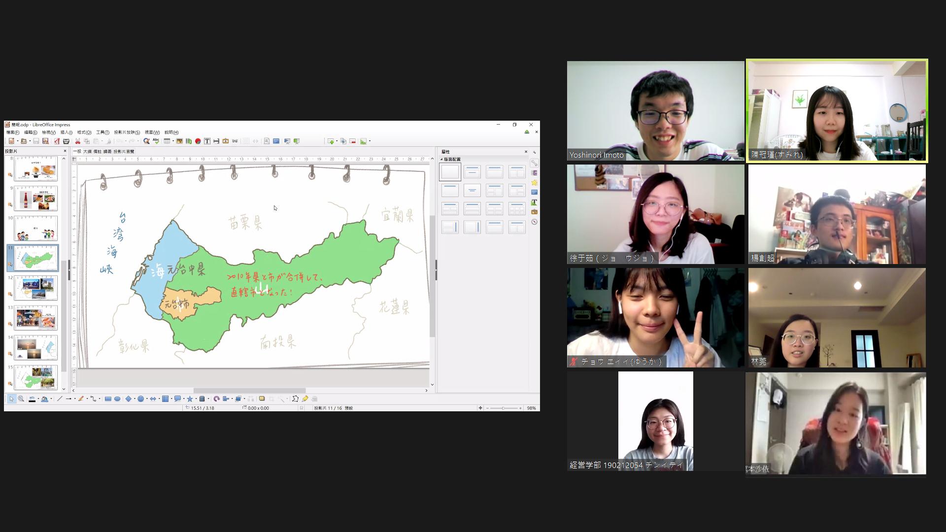 日台交流ONLINE WORKSHOP 2021