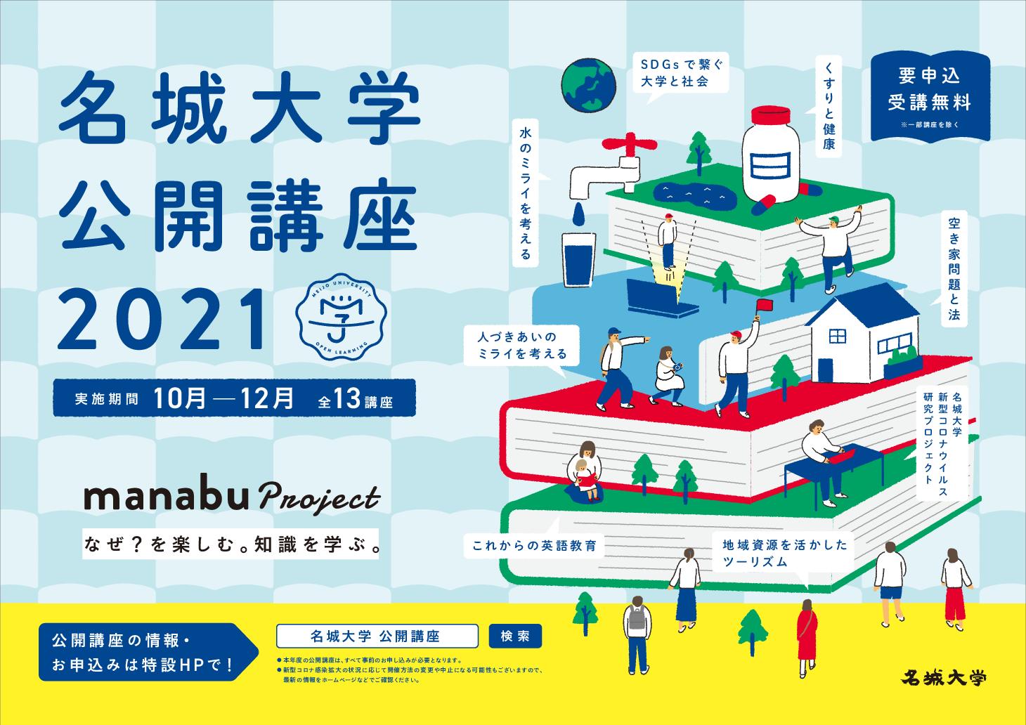 「名城大学公開講座2021 manabu project 」はじまります!