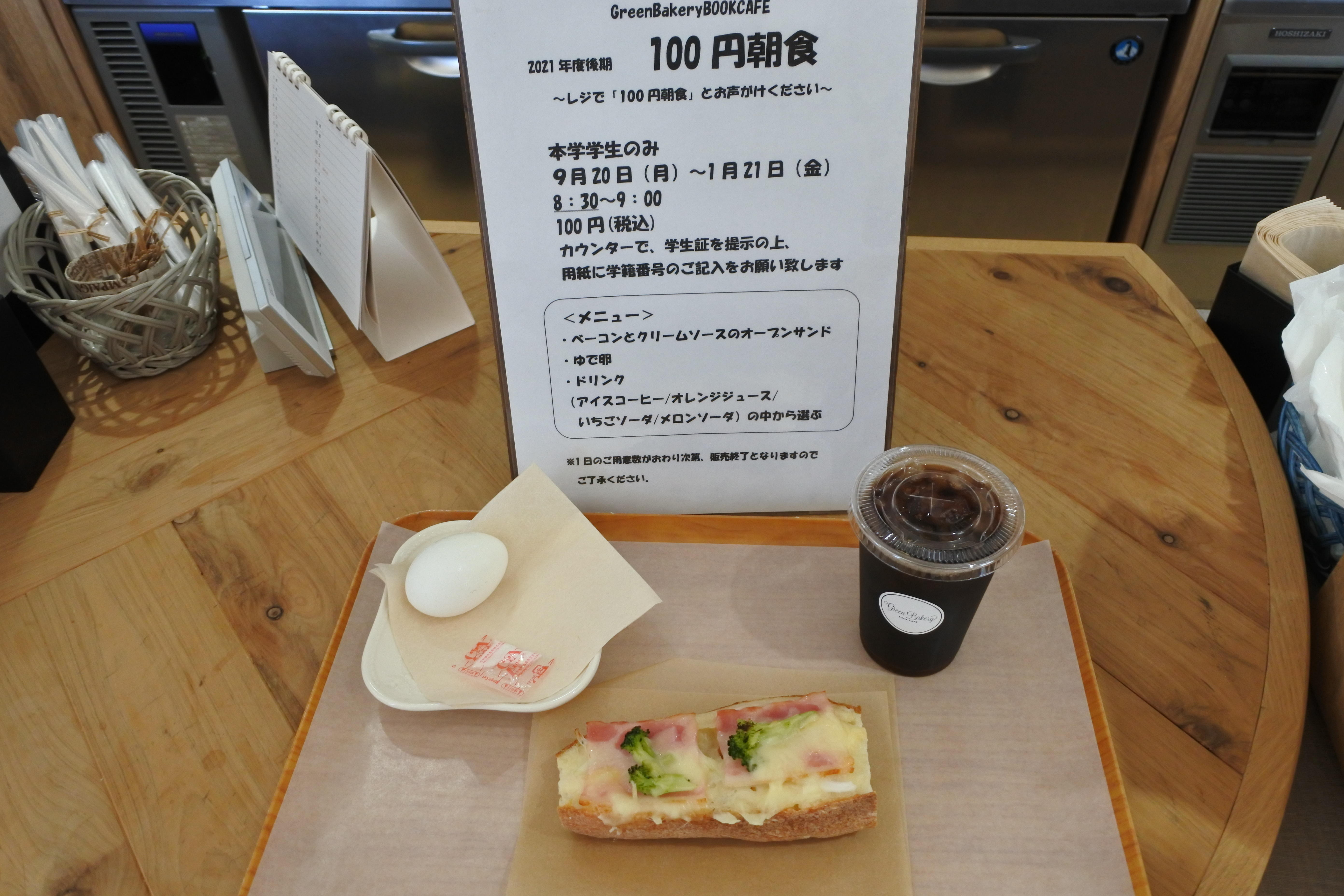 Green Bakery BOOK CAFEの新メニュー