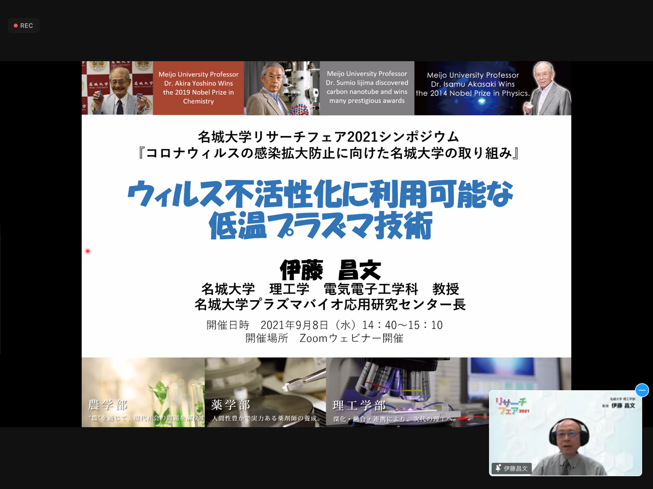 伊藤教授の発表の冒頭