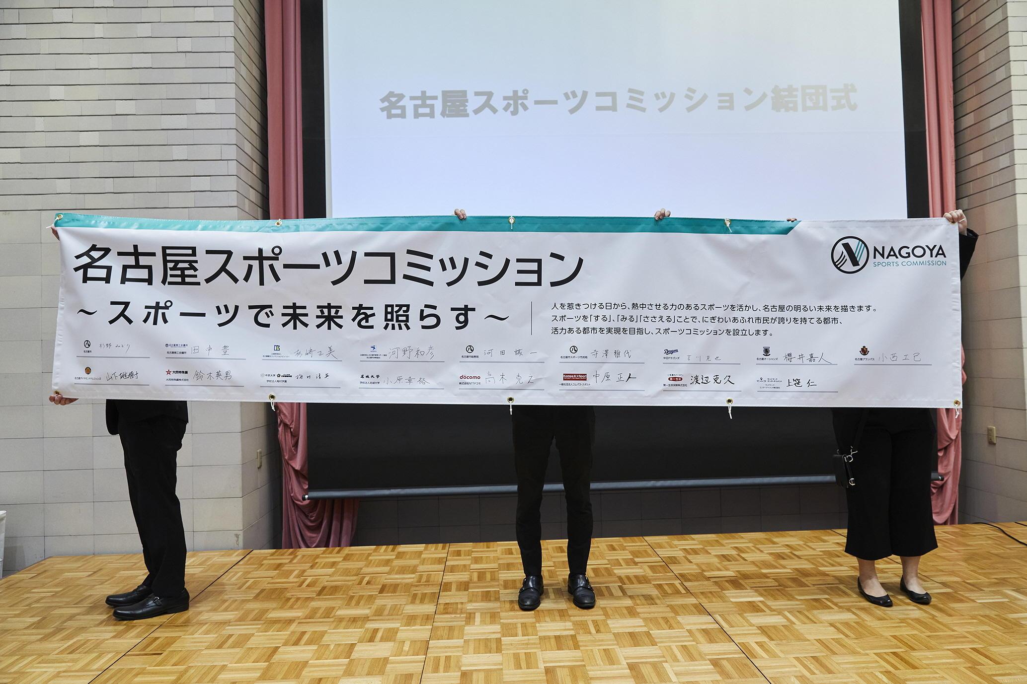 名古屋スポーツコミッション設立 産官学が連携してスポーツ振興