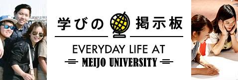 大学 掲示板 名城