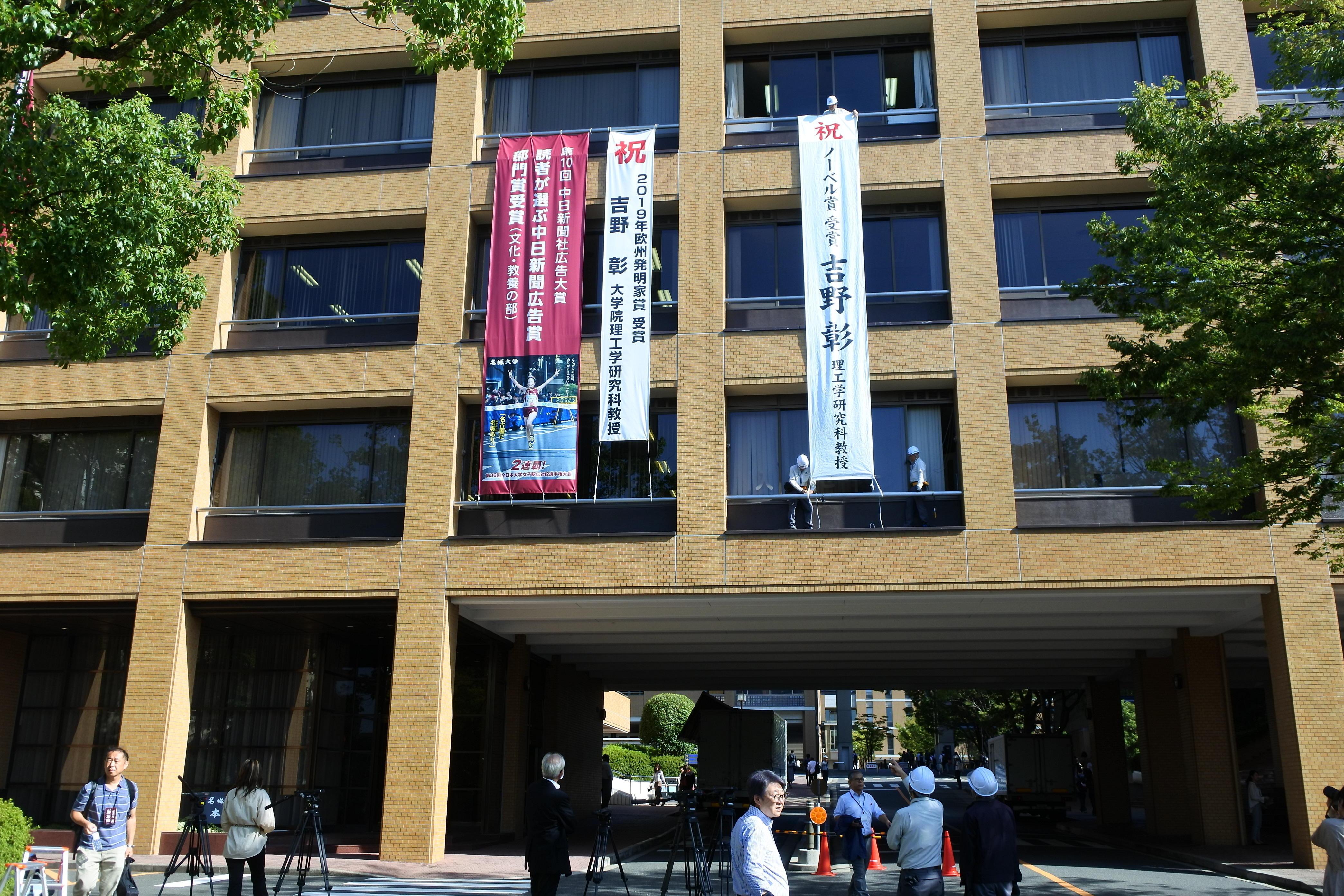 吉野彰教授ノーベル賞祝賀懸垂幕を掲出
