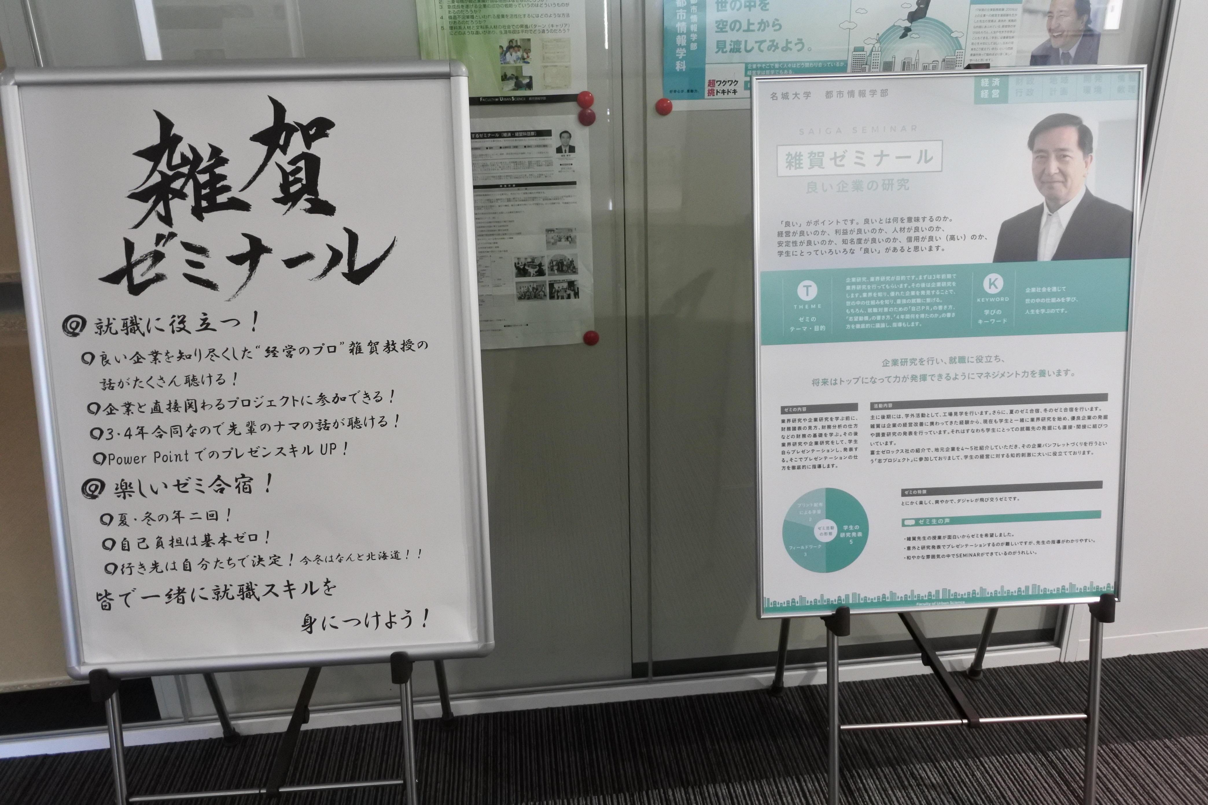 ゼミ室のポスター
