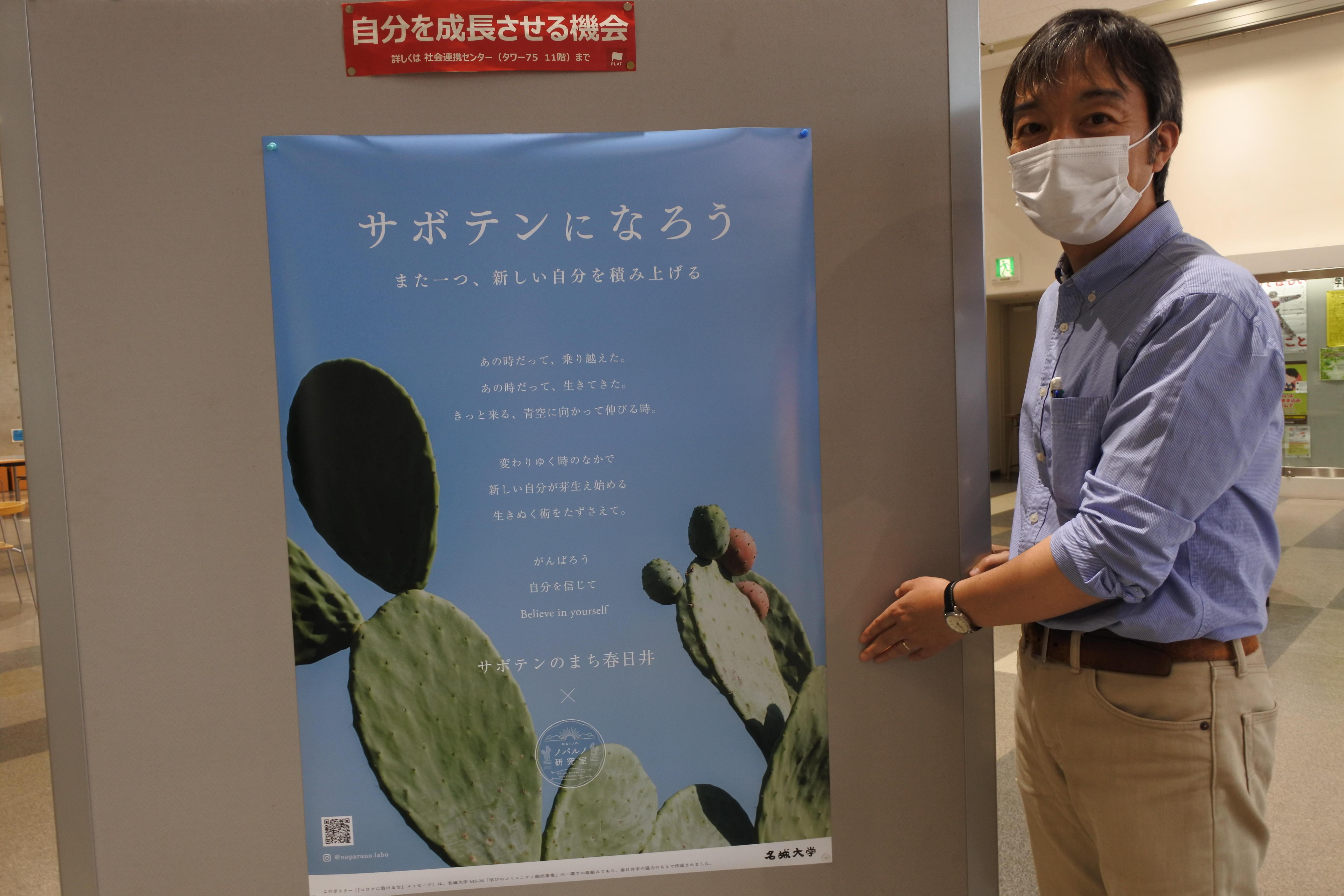 6月17日、タワー75の学生ホールでサボテンポスターを掲示