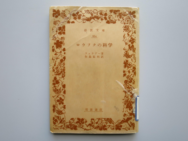 吉野彰教授が小学生時代に科学への目を開かされたファラデーの「ロウソクの科学」