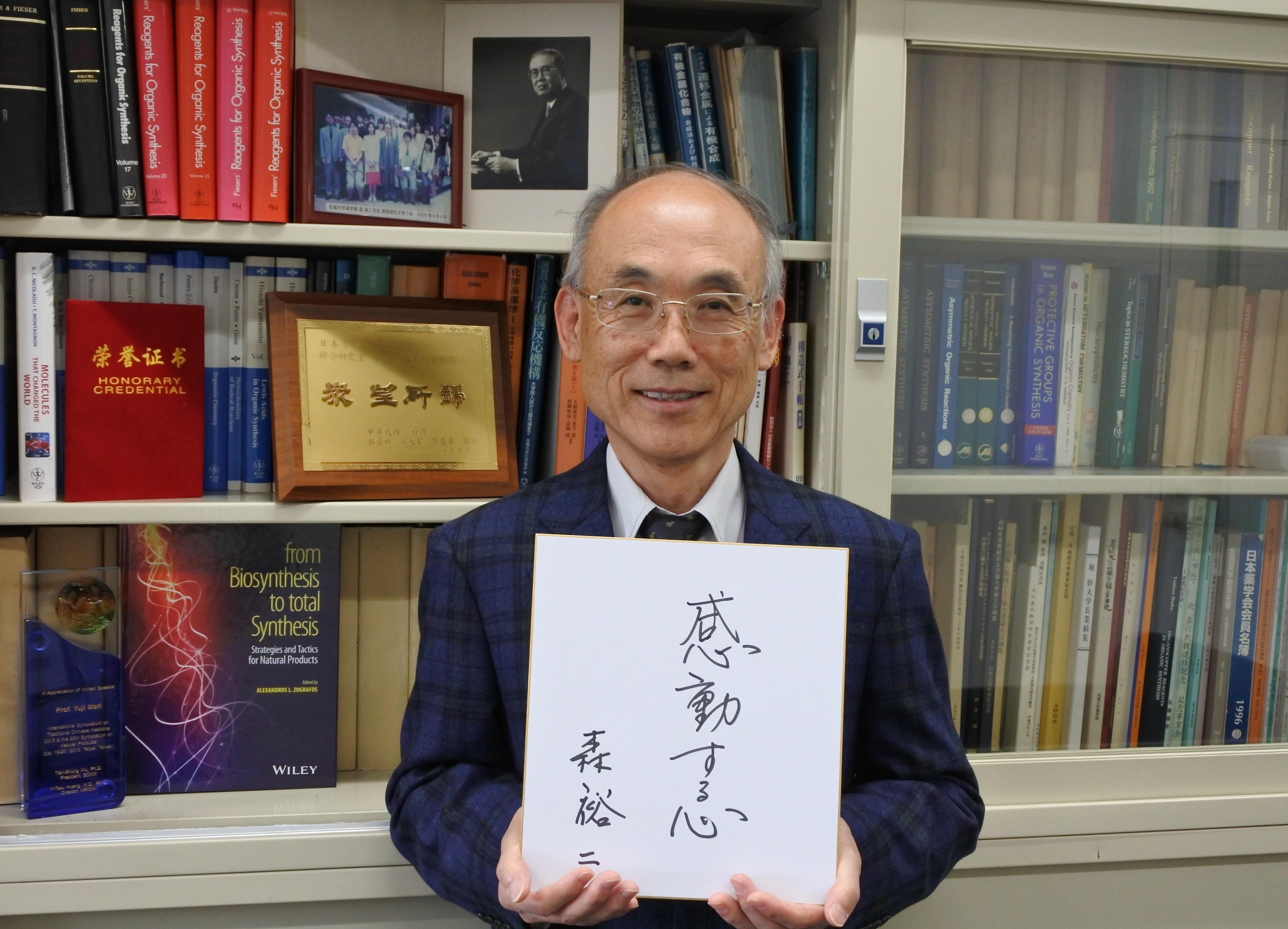 好きな言葉を色紙に書いた森裕二教授