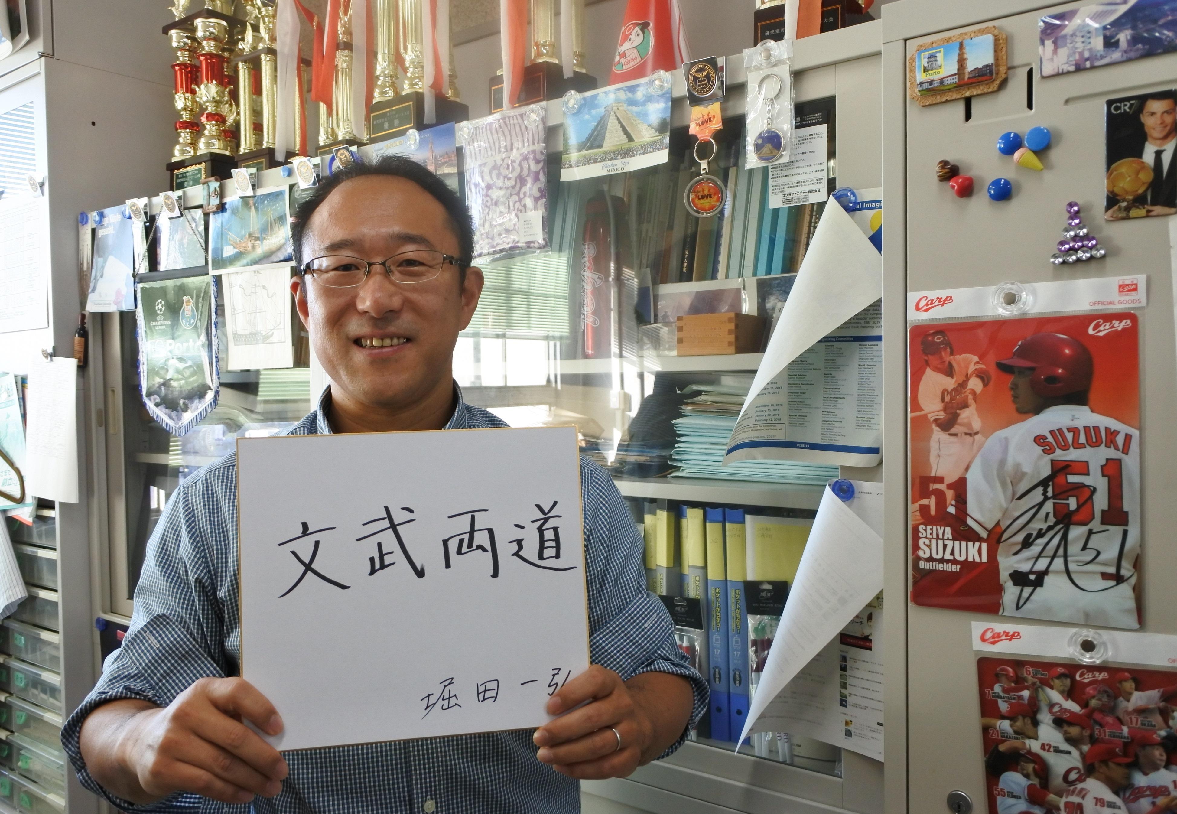 好きな言葉を色紙に書いた堀田一弘教授
