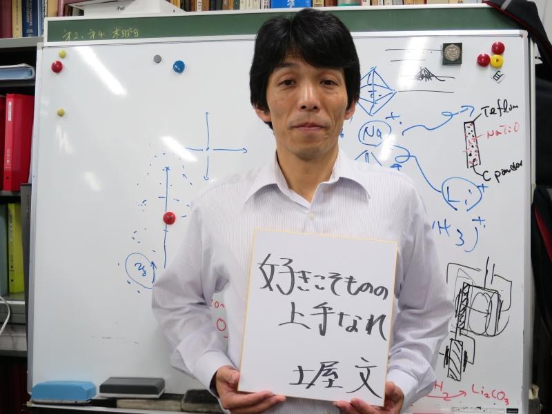 好きな言葉を色紙に書いた土屋文教授