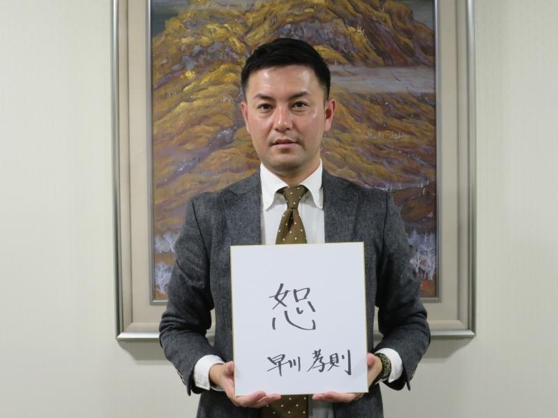 色紙に好きな言葉を書いた早川教諭