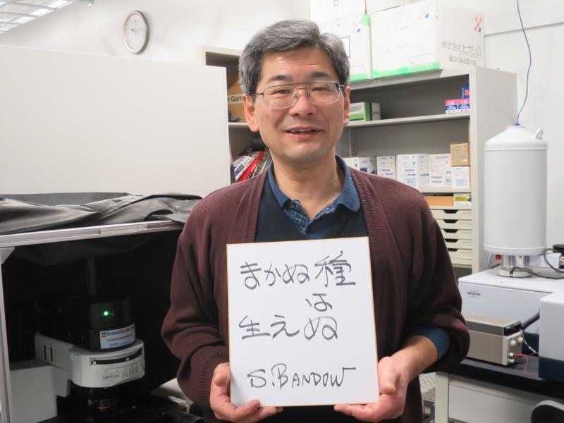 好きな言葉を色紙に書いた坂東教授