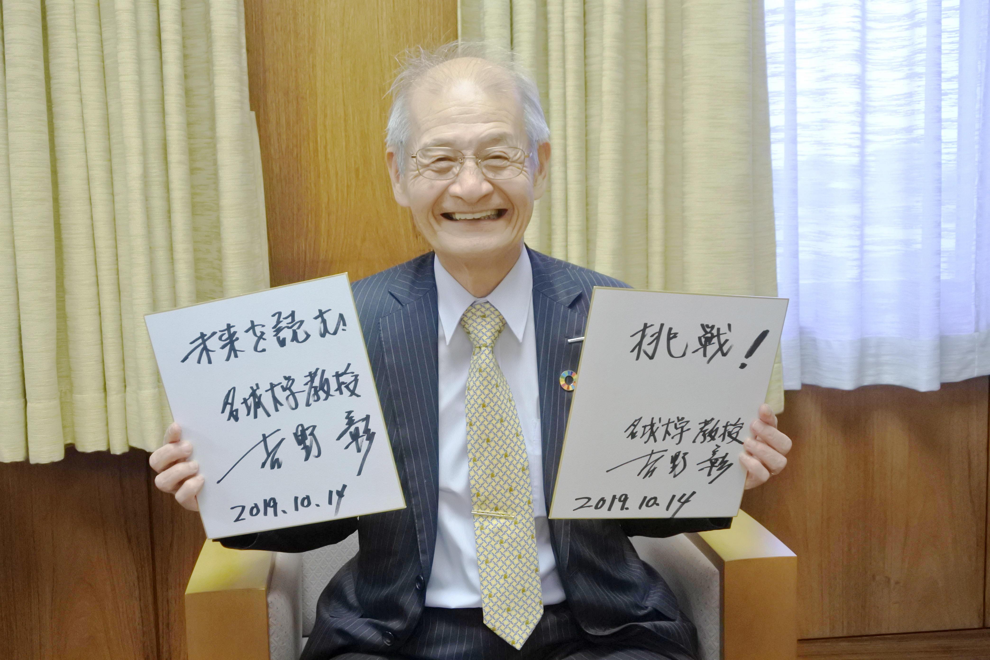 吉野彰教授が2019年ノーベル化学賞を受賞