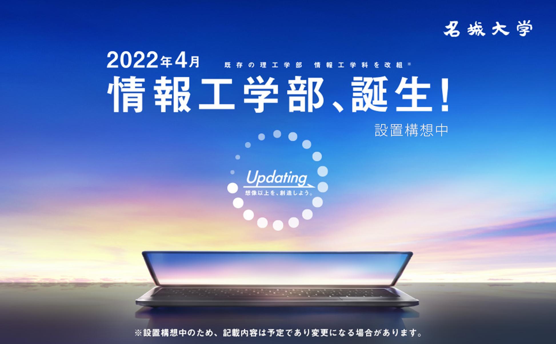 2022年4月情報工学部誕生!