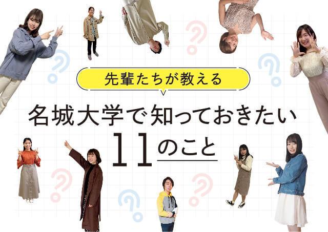 名城大学で知っておきたい11のこと